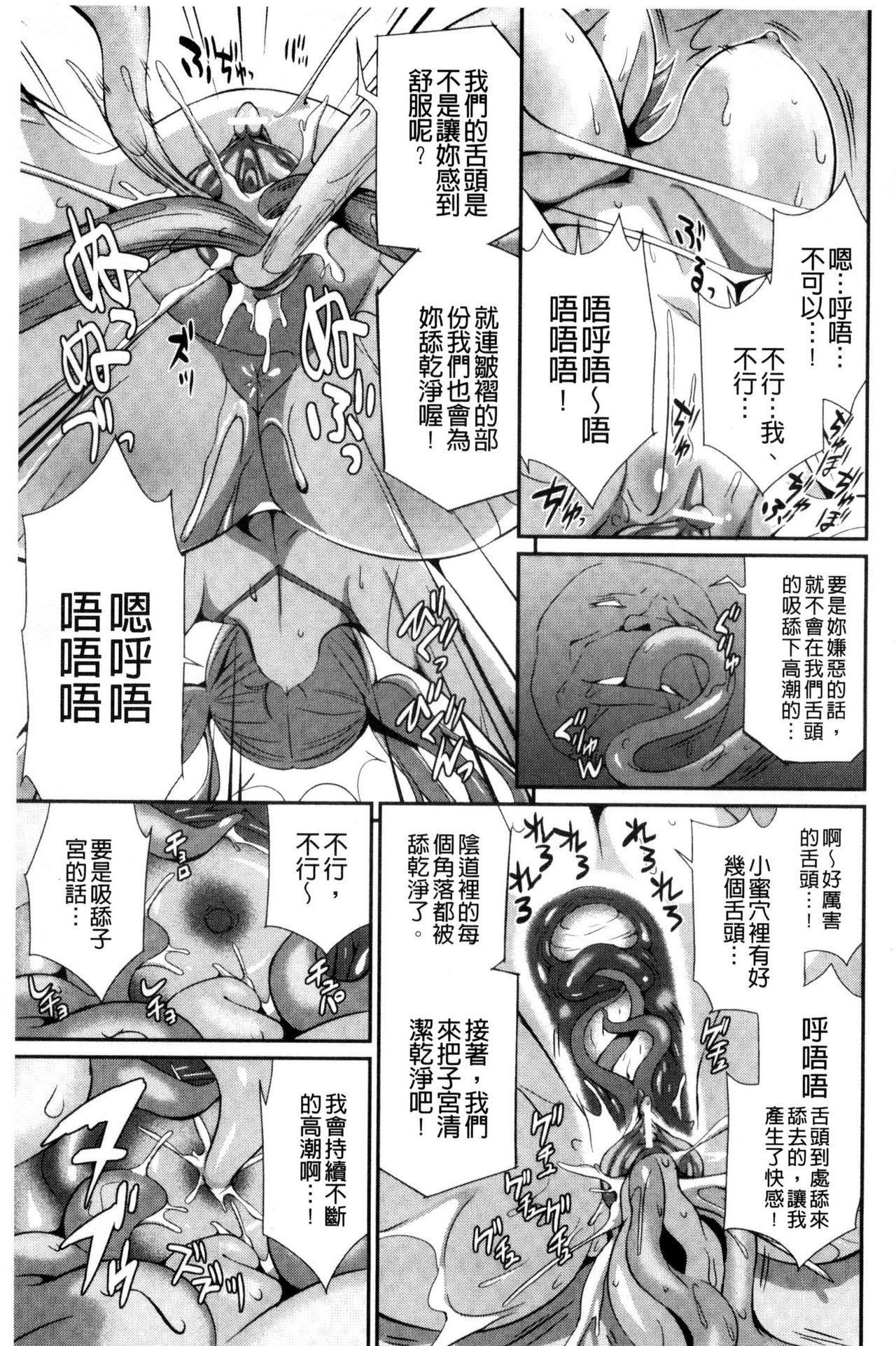Busou Senki 53