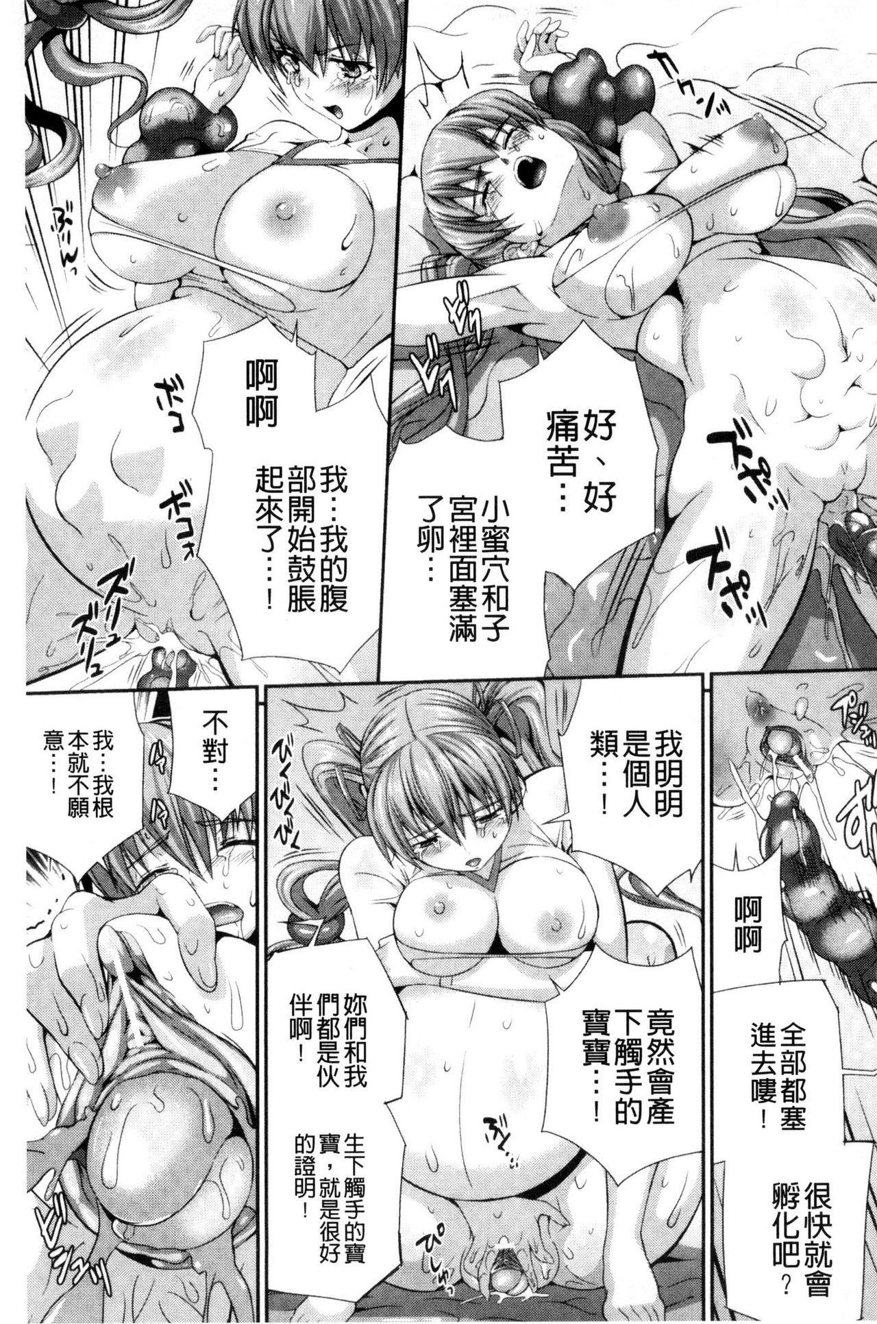 Busou Senki 57
