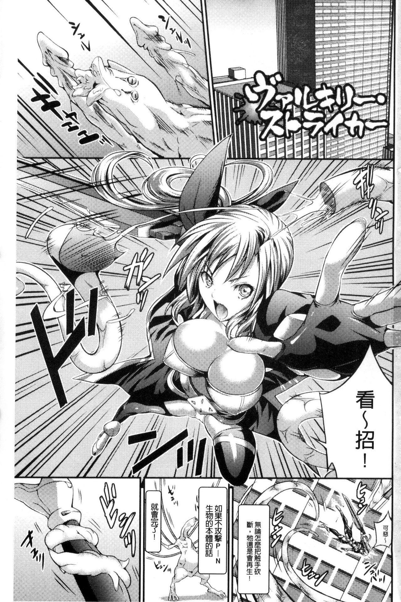 Busou Senki 5