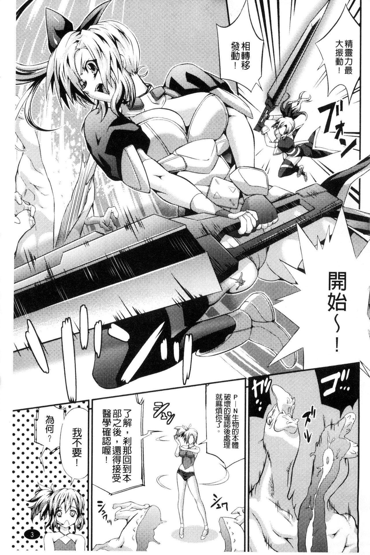 Busou Senki 7