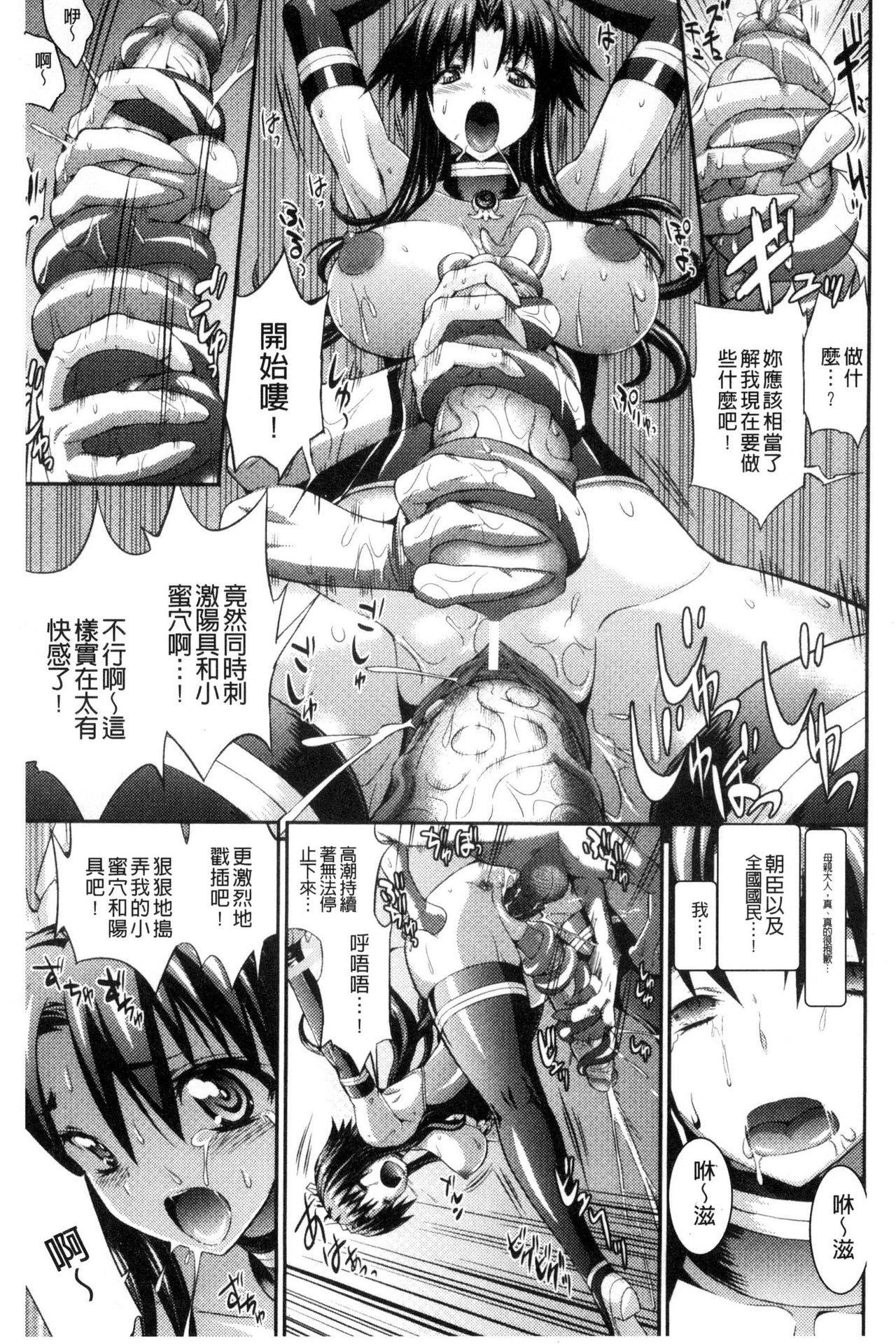 Busou Senki 89
