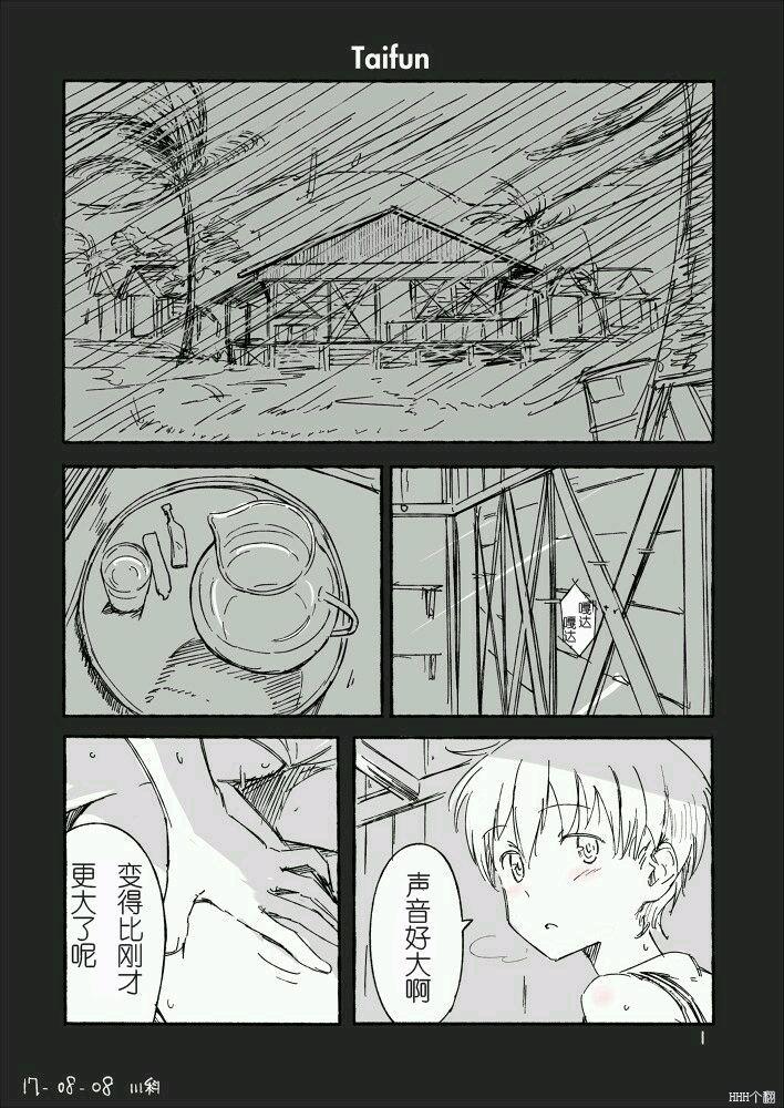 Taifun | 台風 0
