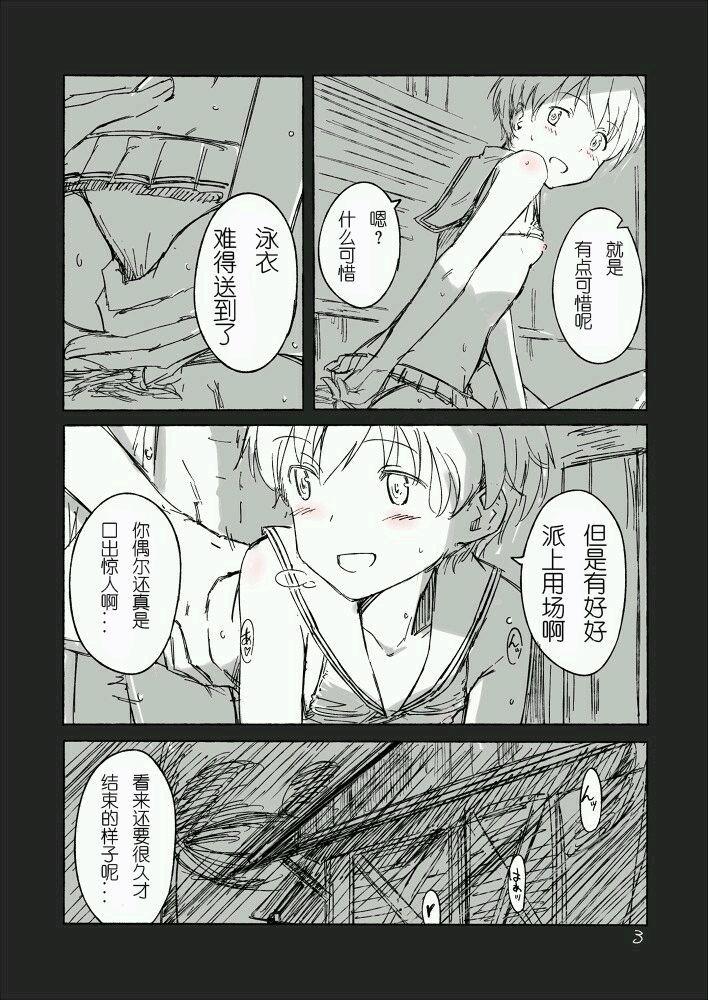 Taifun | 台風 2