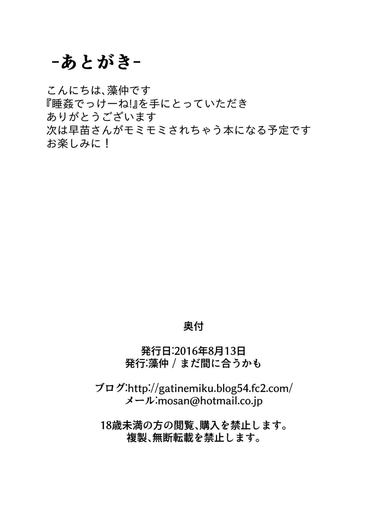 Suikan Dekkeine! 21