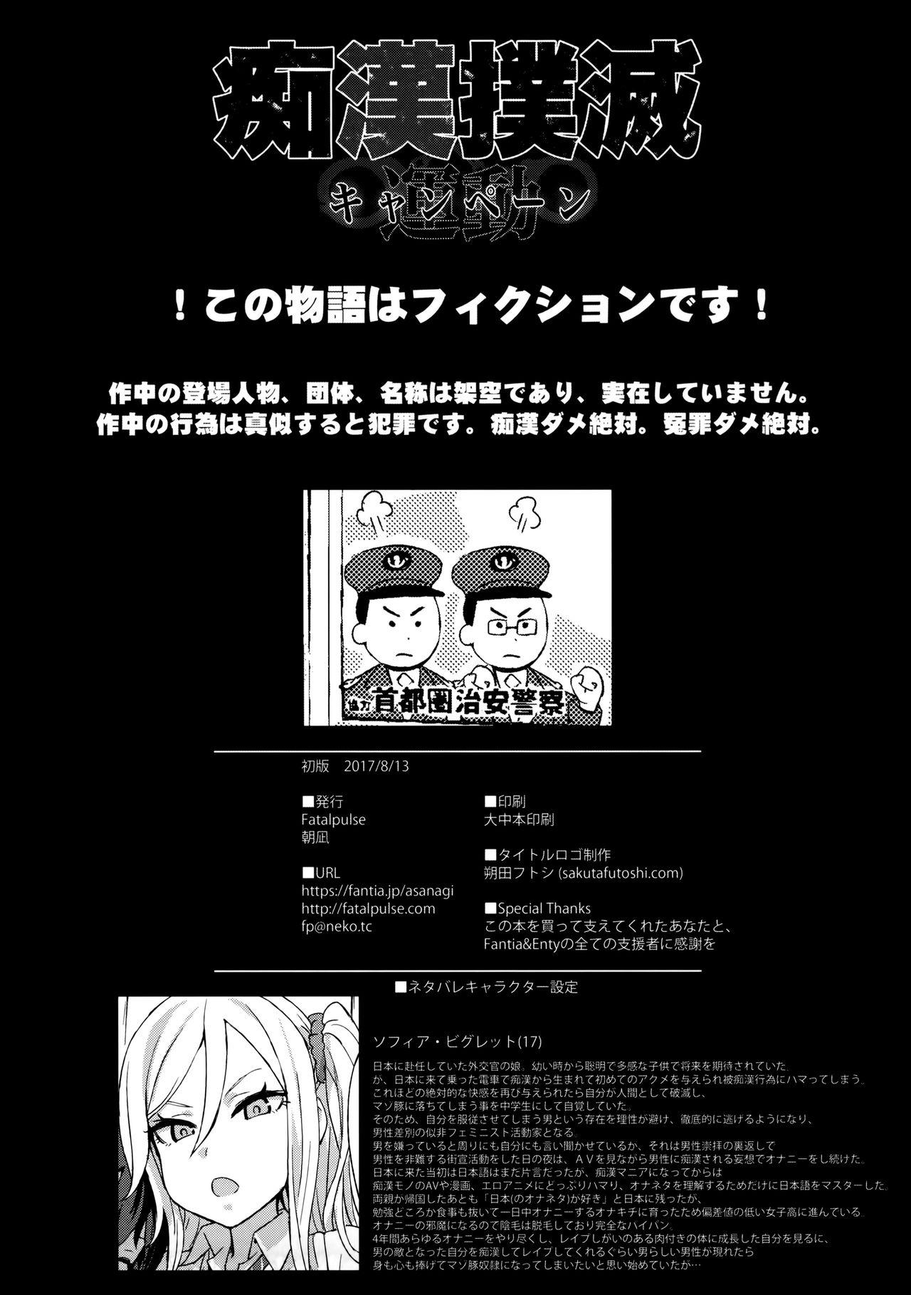 Victimgirls R Chikan Bokumetsu Campaign