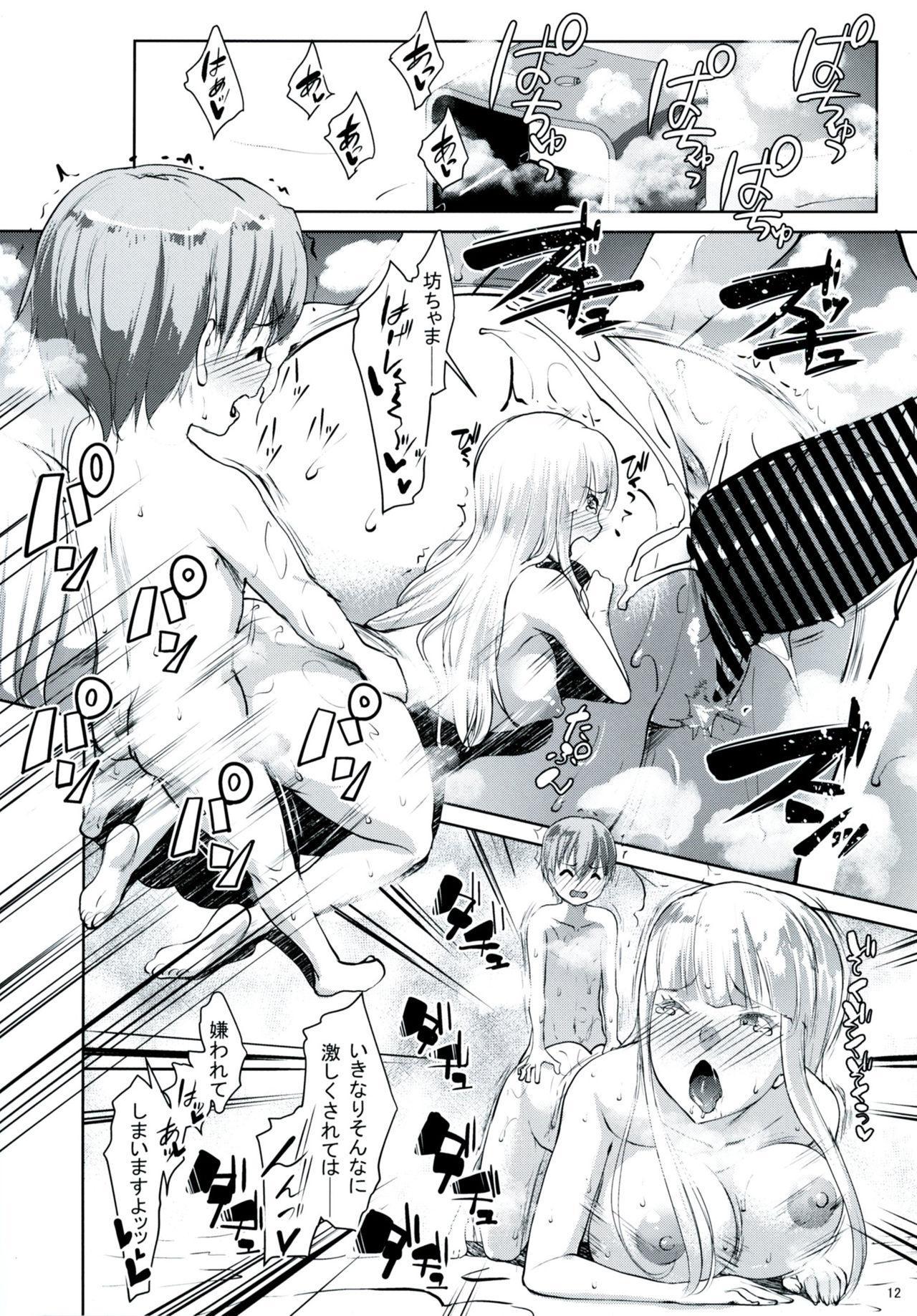Gal Shota Cinderella 5 10