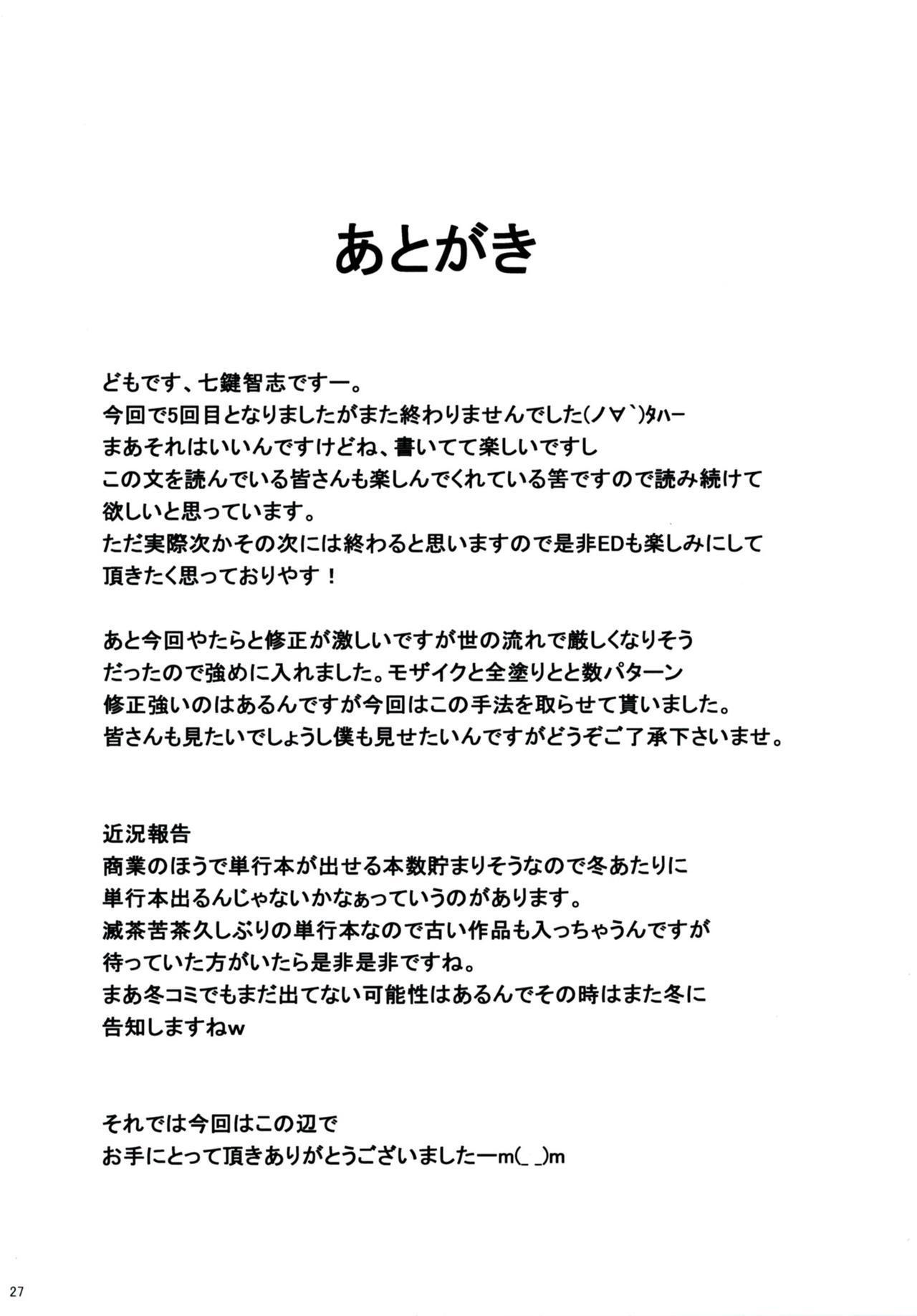 Gal Shota Cinderella 5 25