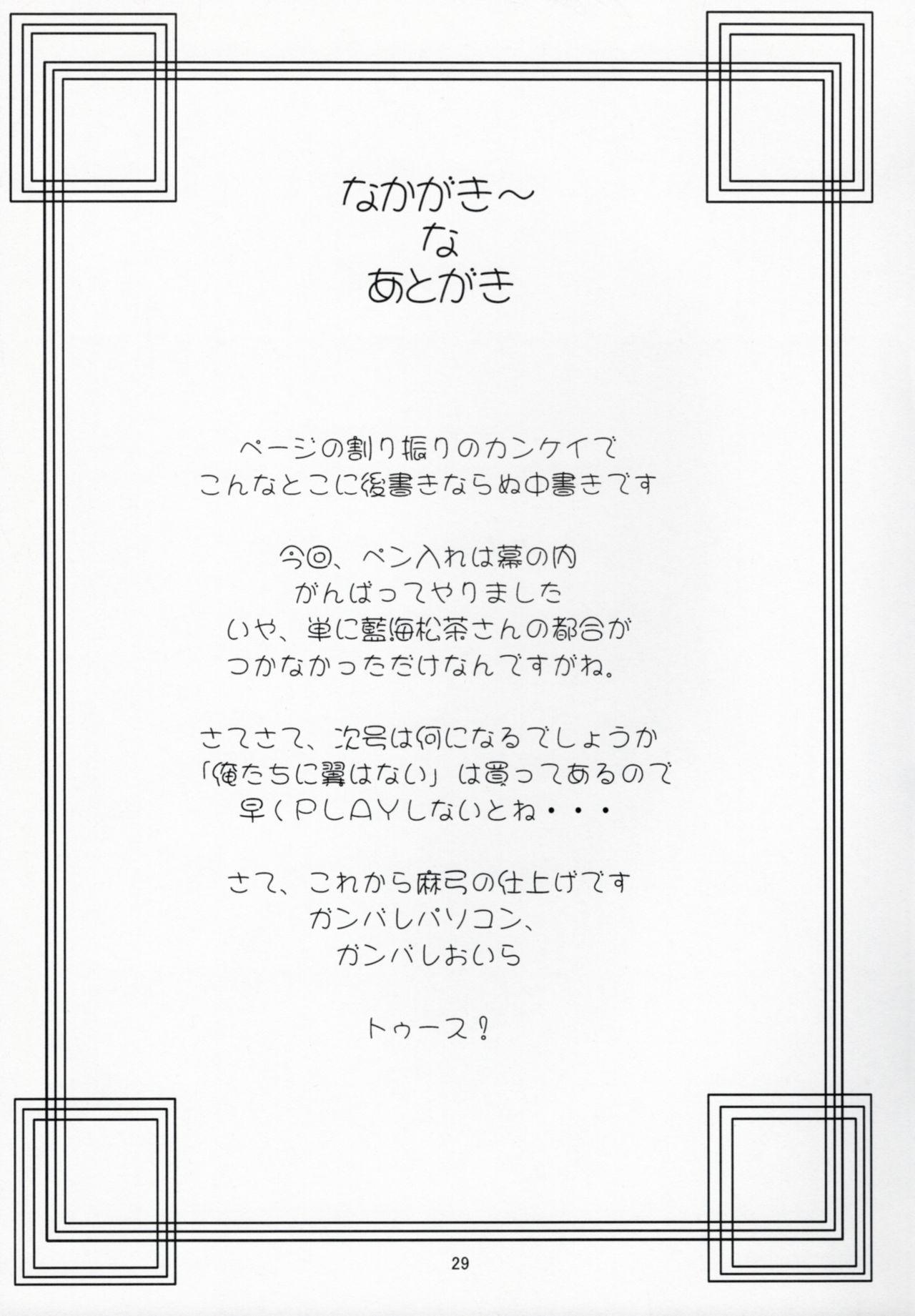 Puri Mayu Kishou Kachida 27