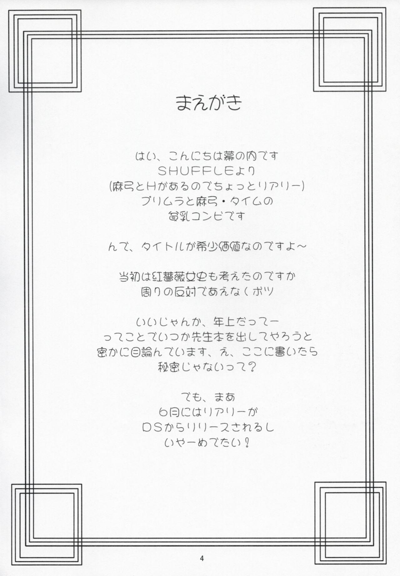 Puri Mayu Kishou Kachida 2
