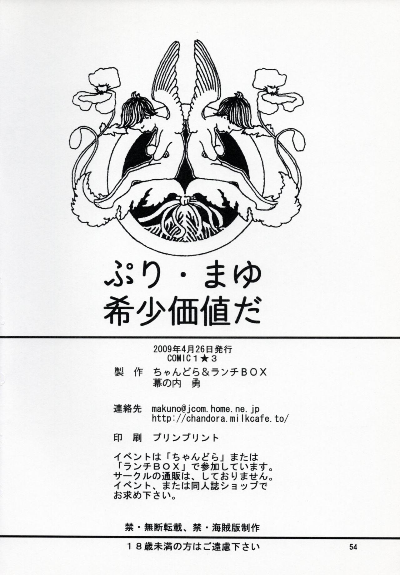Puri Mayu Kishou Kachida 52
