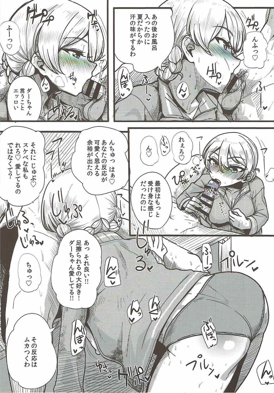 (C92) [Hanao Shouke (Yanase Kotatsu)] Oku-sama wa Dar-sama (Girls und Panzer) 12