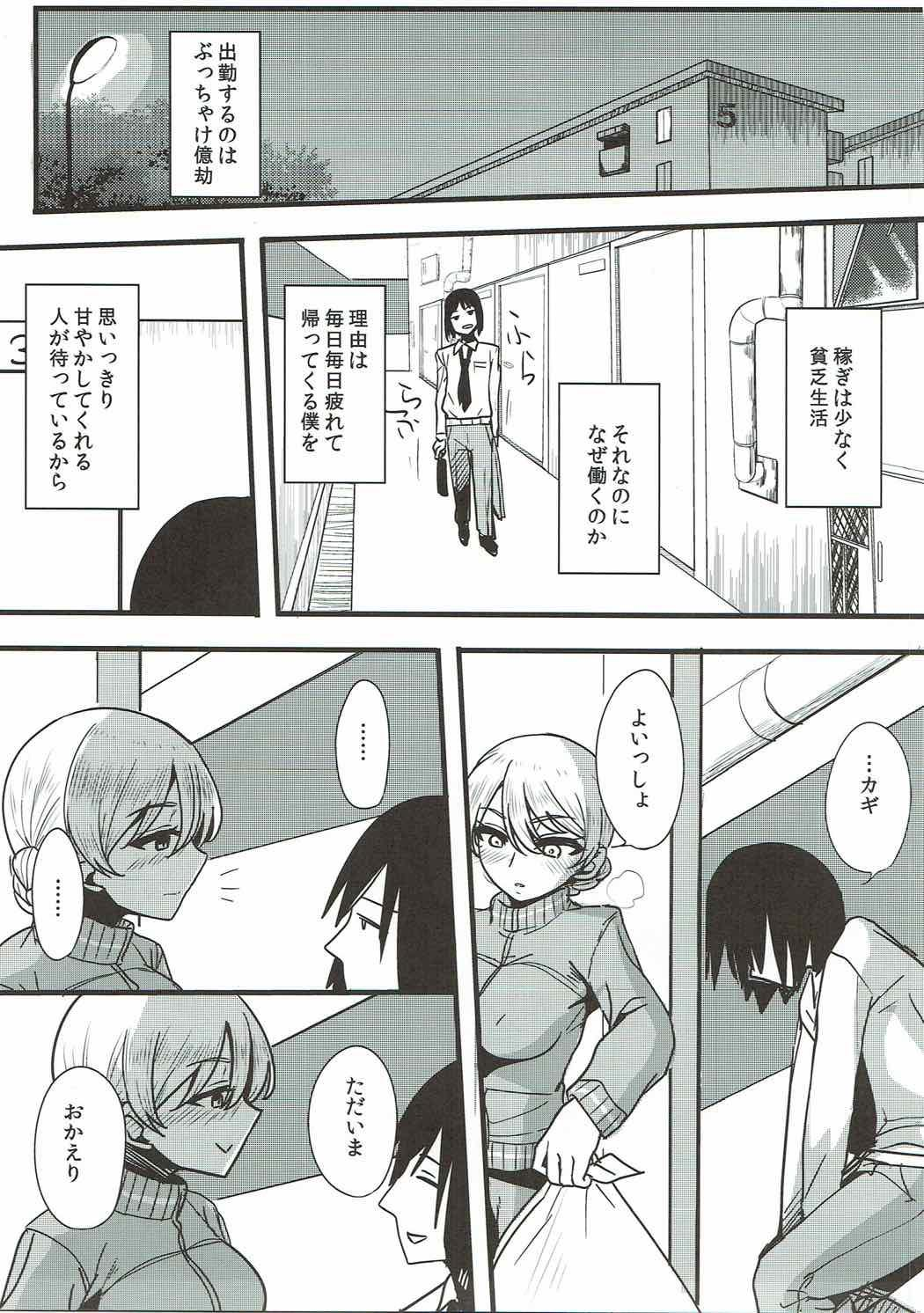 (C92) [Hanao Shouke (Yanase Kotatsu)] Oku-sama wa Dar-sama (Girls und Panzer) 1