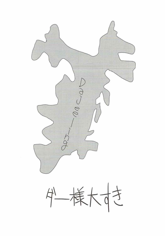 (C92) [Hanao Shouke (Yanase Kotatsu)] Oku-sama wa Dar-sama (Girls und Panzer) 26
