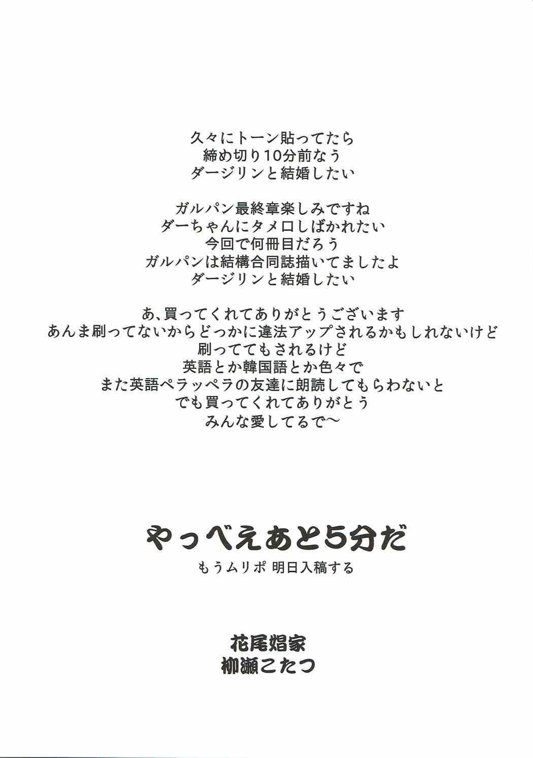 (C92) [Hanao Shouke (Yanase Kotatsu)] Oku-sama wa Dar-sama (Girls und Panzer) 27