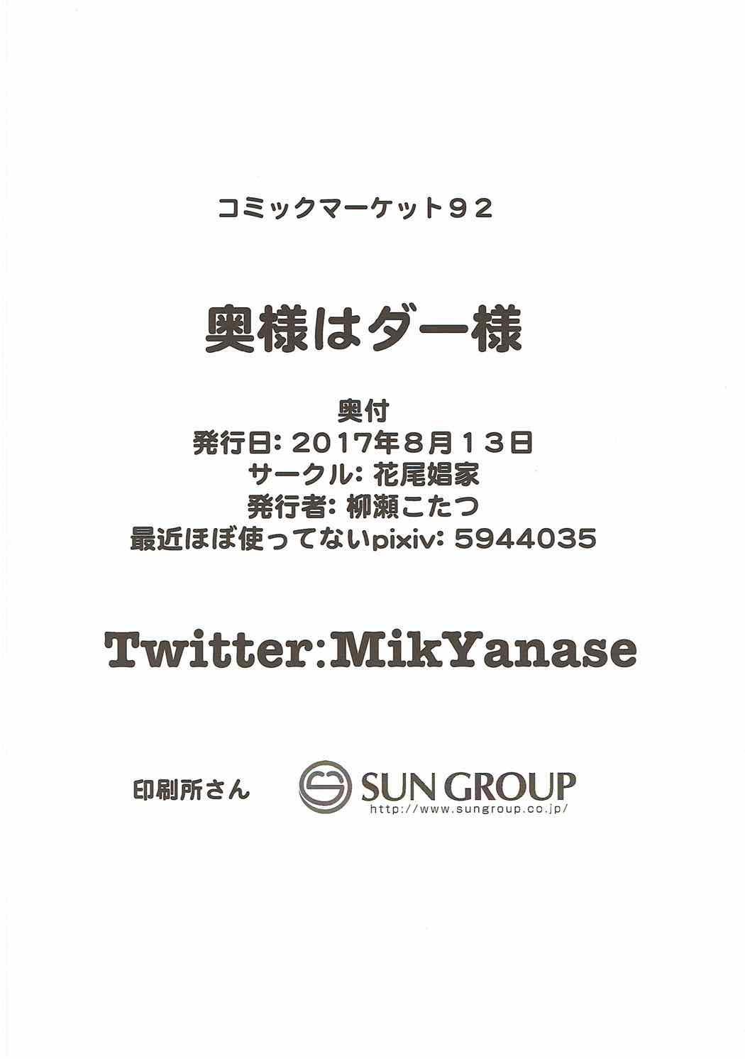 (C92) [Hanao Shouke (Yanase Kotatsu)] Oku-sama wa Dar-sama (Girls und Panzer) 28