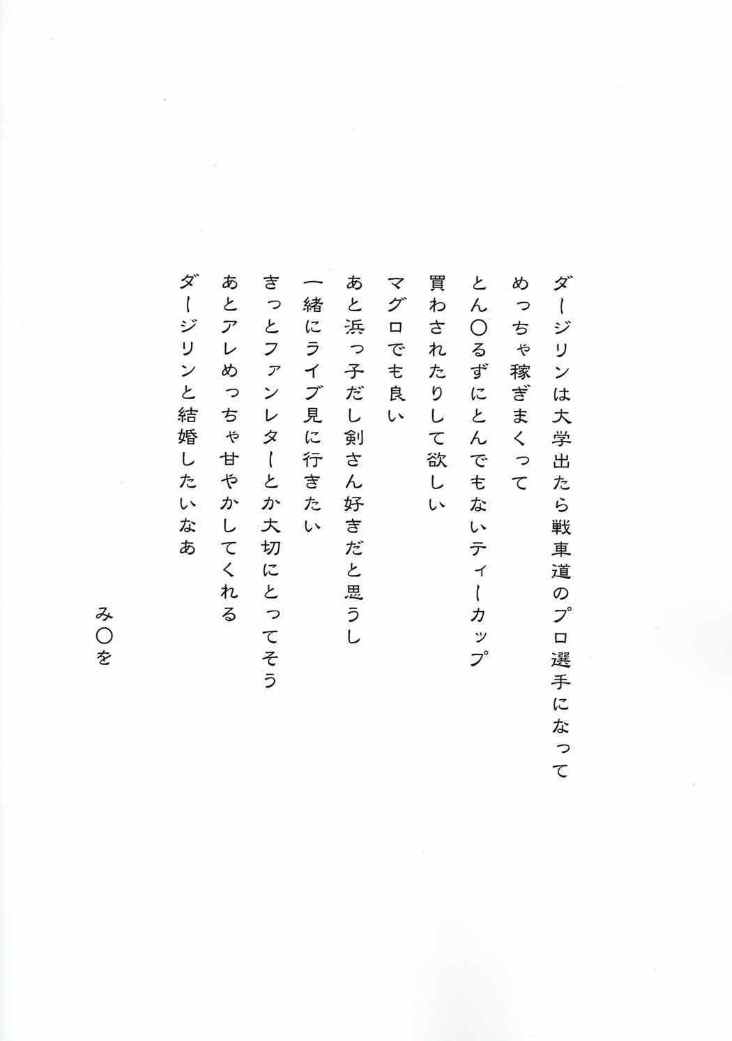 (C92) [Hanao Shouke (Yanase Kotatsu)] Oku-sama wa Dar-sama (Girls und Panzer) 29