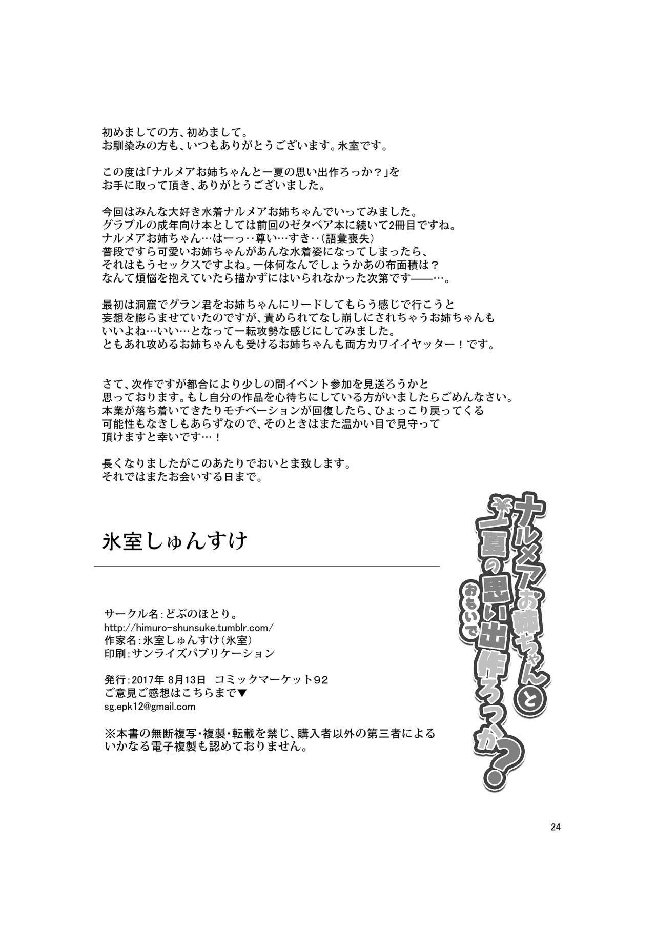 Narmaya Onee-chan to Hitonatsu no Omoide Tsukurokka? 24