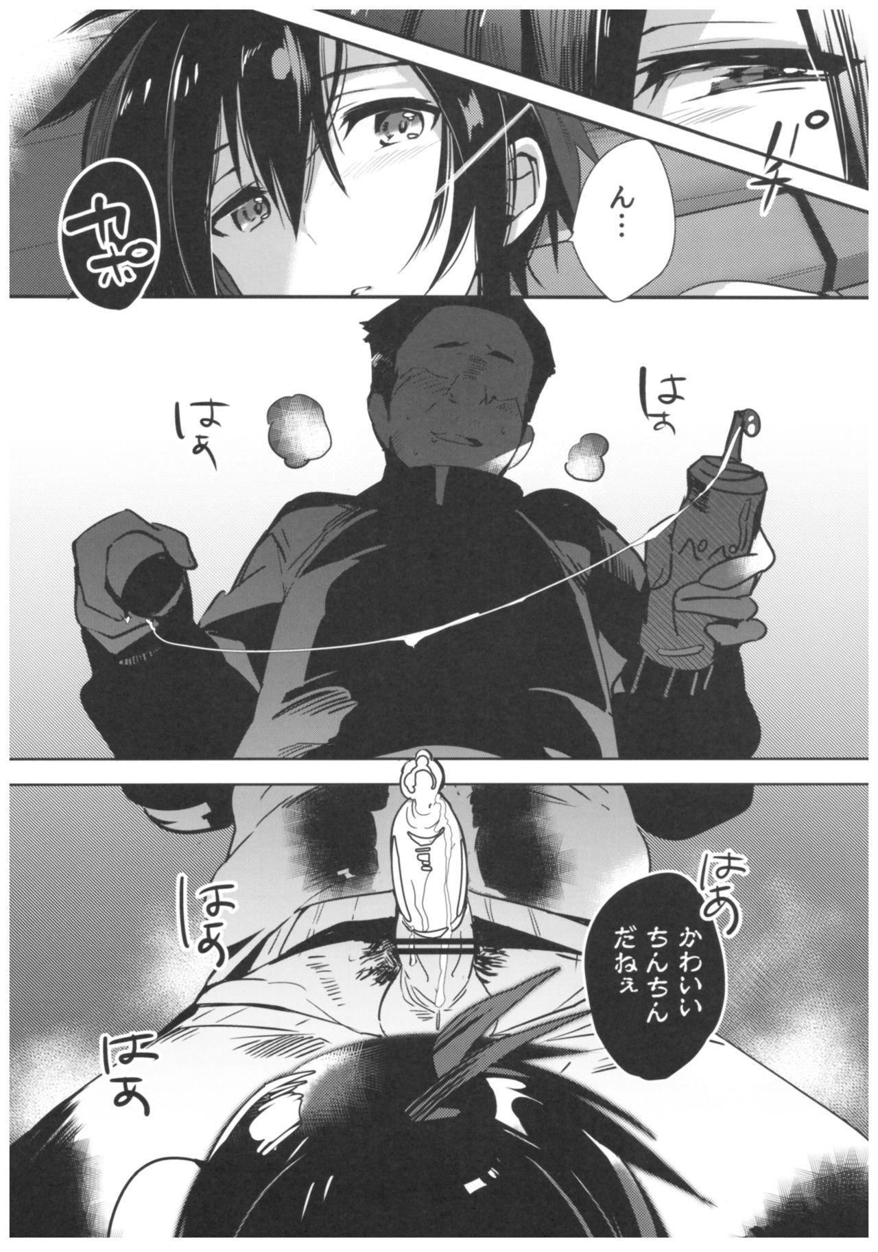 ♂ to Machigawarete ♂ ni Semarareta Ken 5