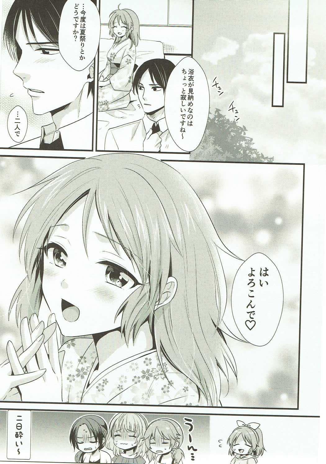 Boku no Nana-san wa Horoyoi Koyoi 23