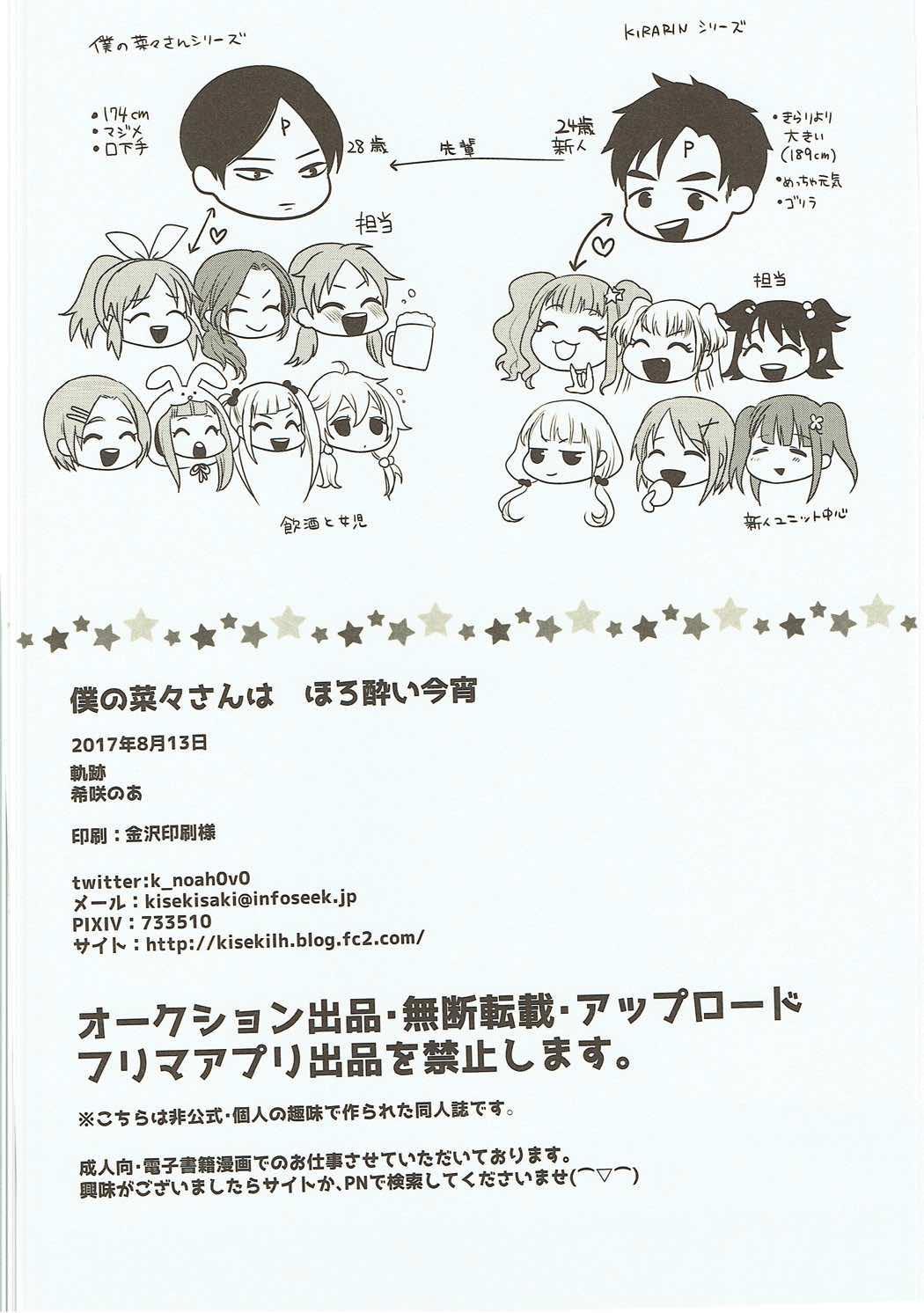 Boku no Nana-san wa Horoyoi Koyoi 24