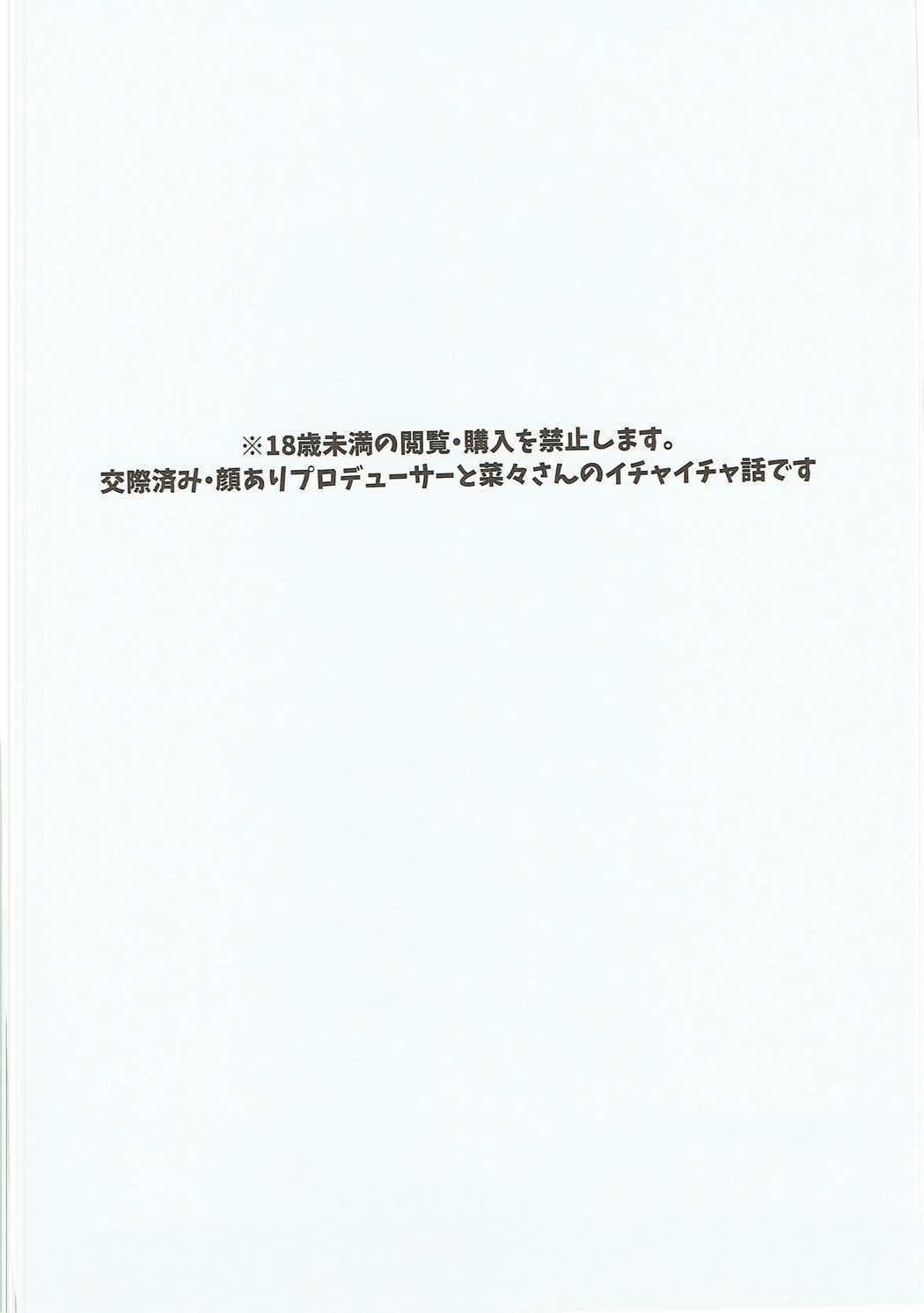 Boku no Nana-san wa Horoyoi Koyoi 2
