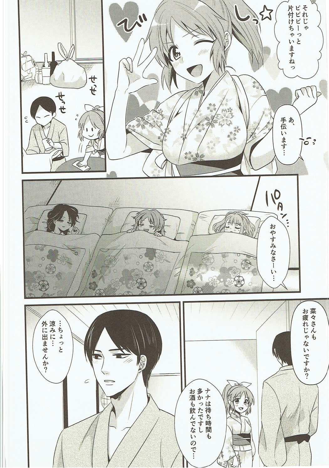 Boku no Nana-san wa Horoyoi Koyoi 4