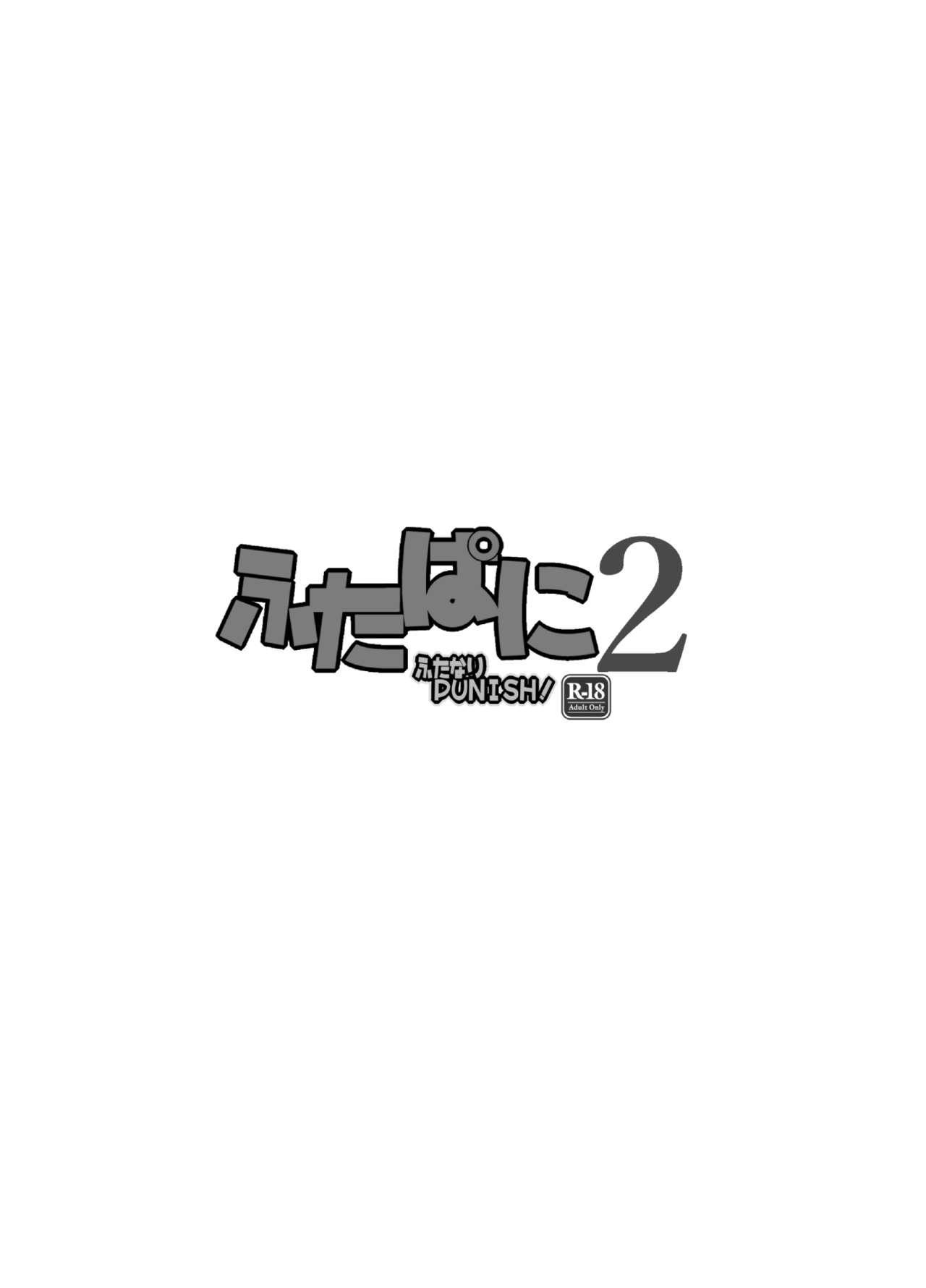 FutaPani 2 19
