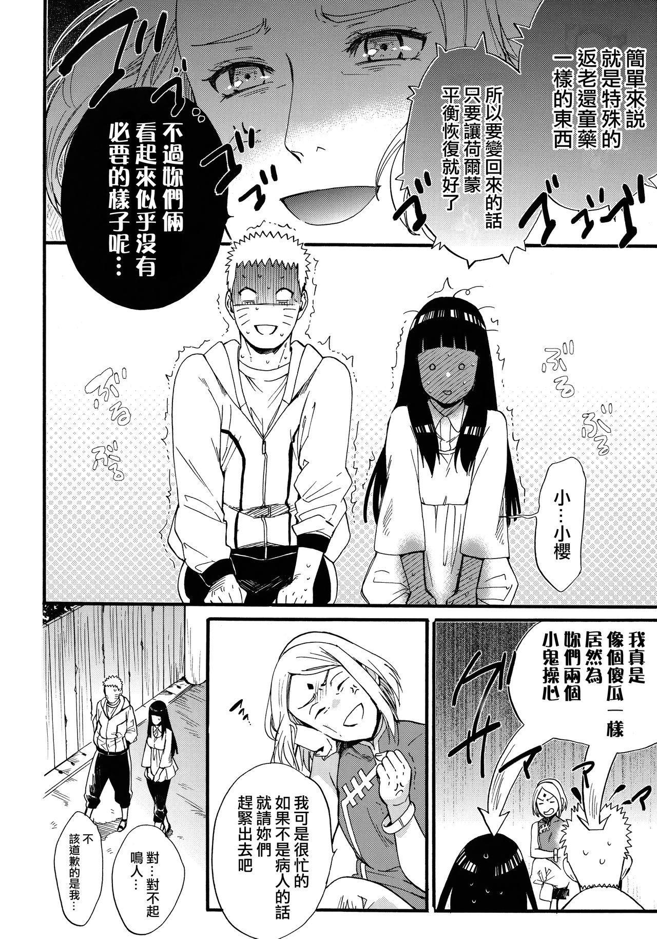 Yome Ga ○○ Ni Narimashite 105