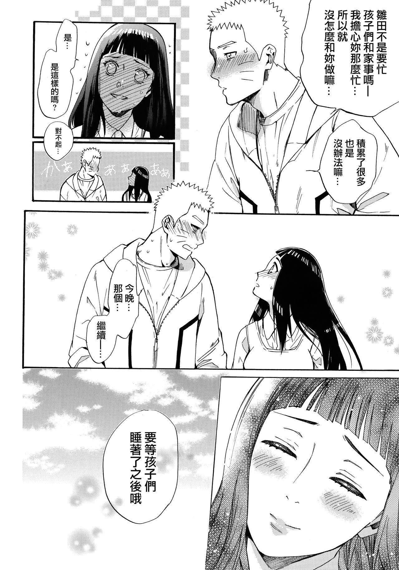 Yome Ga ○○ Ni Narimashite 107