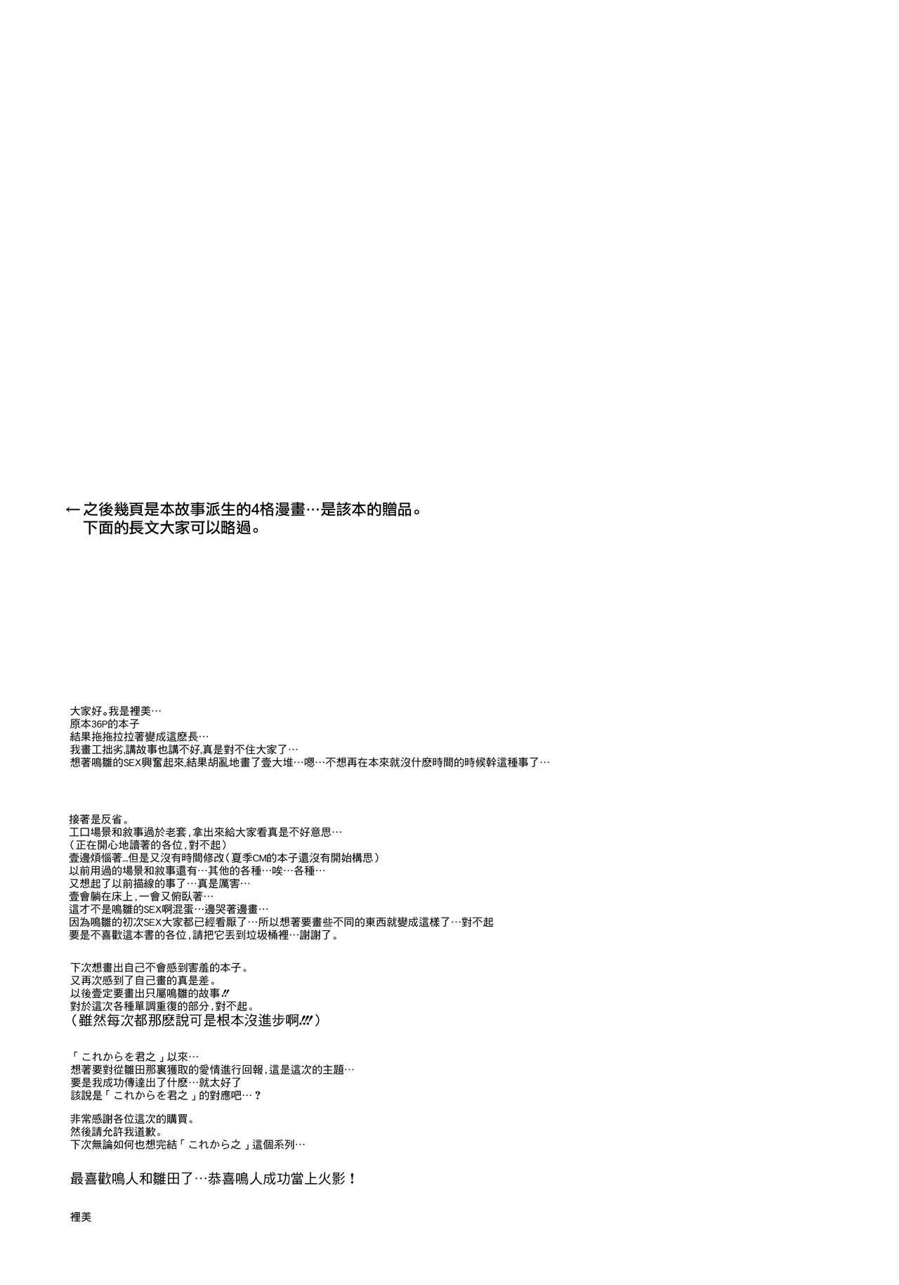 Yome Ga ○○ Ni Narimashite 108