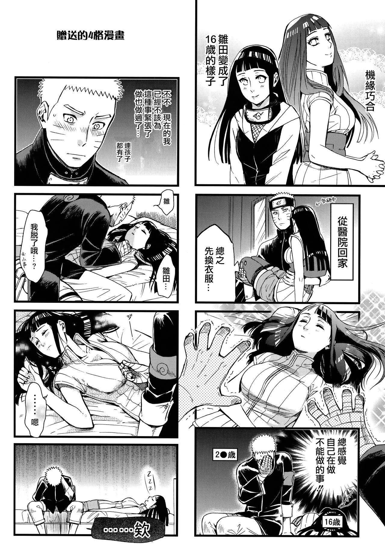 Yome Ga ○○ Ni Narimashite 109