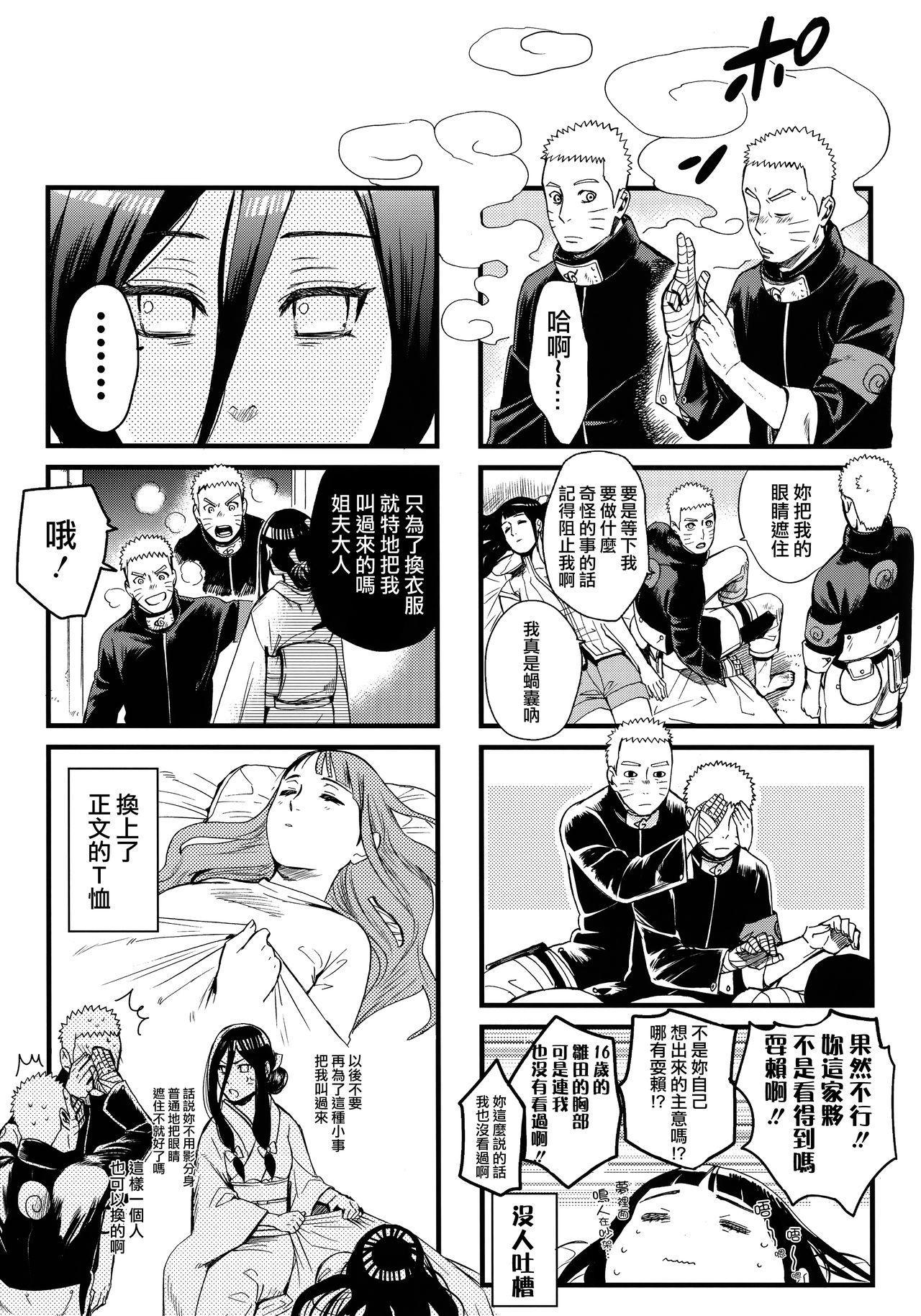 Yome Ga ○○ Ni Narimashite 110