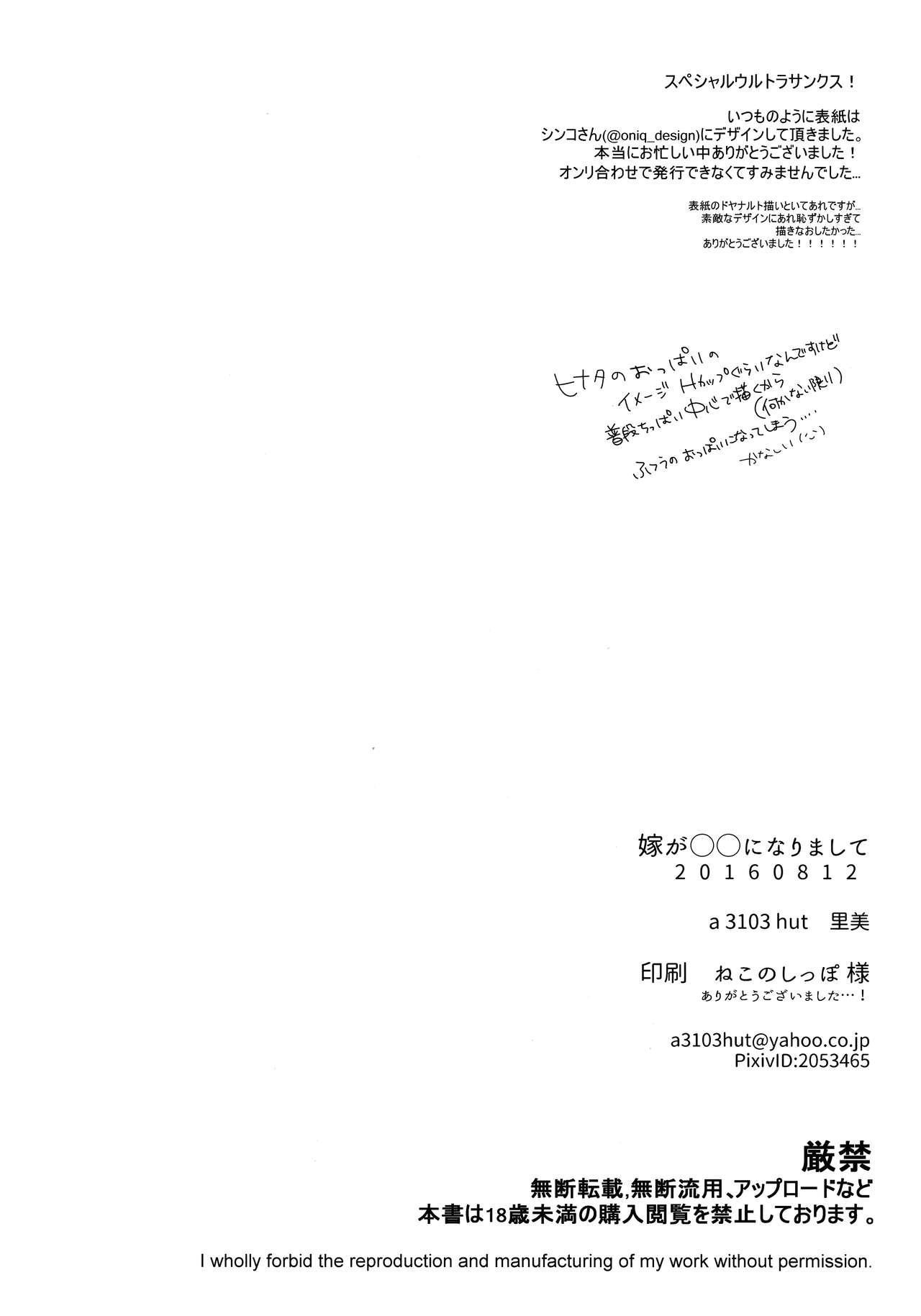 Yome Ga ○○ Ni Narimashite 111