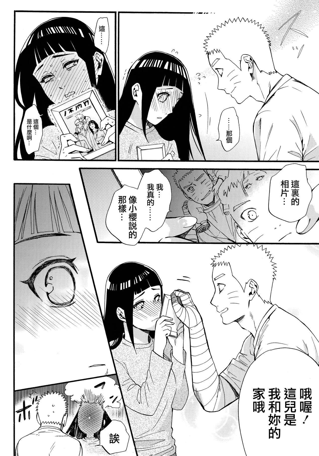 Yome Ga ○○ Ni Narimashite 11