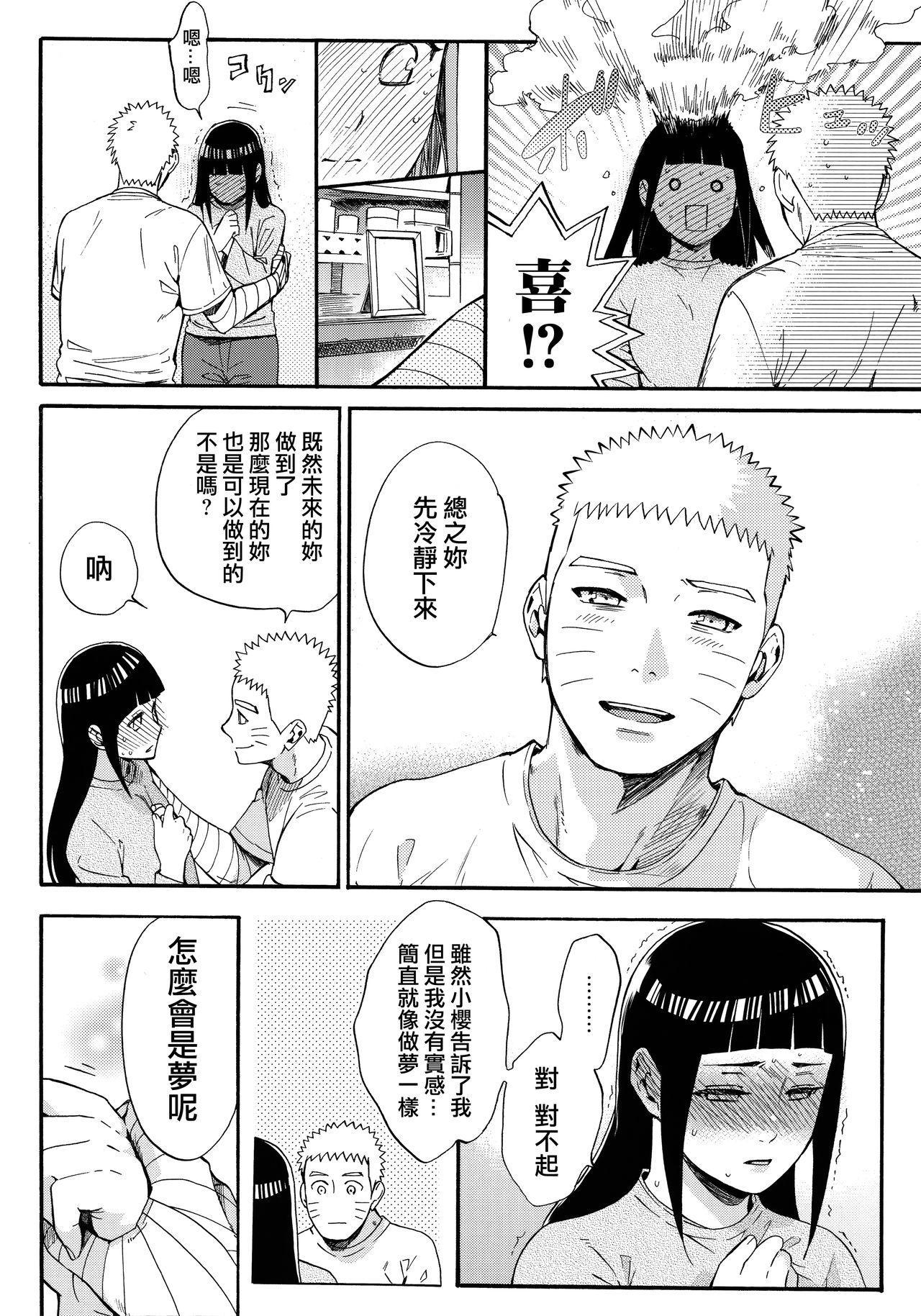 Yome Ga ○○ Ni Narimashite 13
