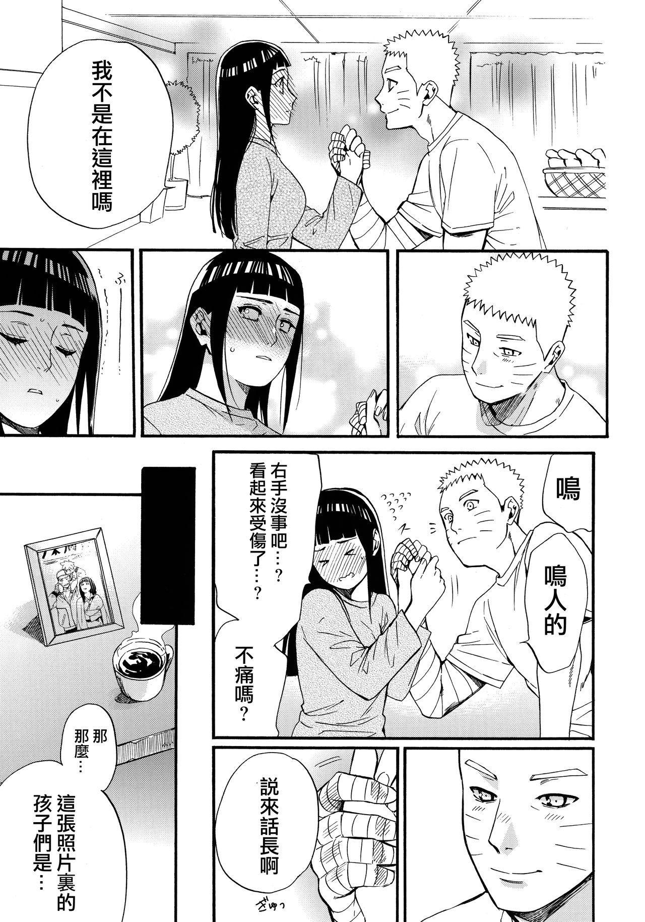 Yome Ga ○○ Ni Narimashite 14
