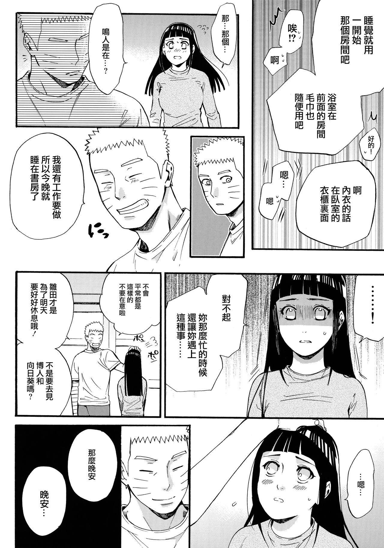 Yome Ga ○○ Ni Narimashite 17