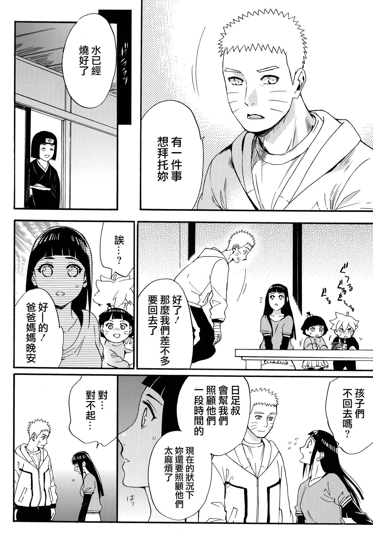 Yome Ga ○○ Ni Narimashite 21