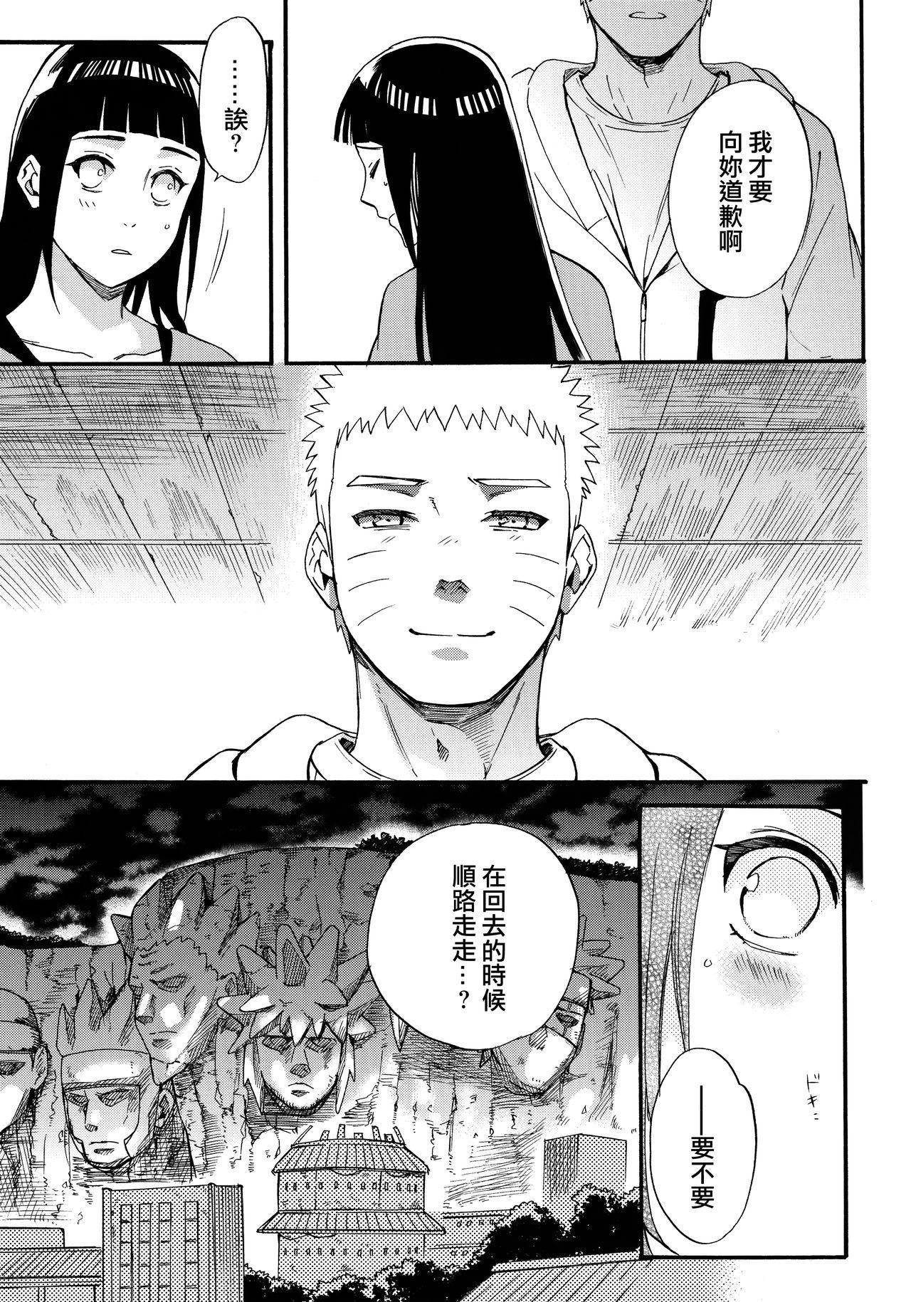 Yome Ga ○○ Ni Narimashite 22