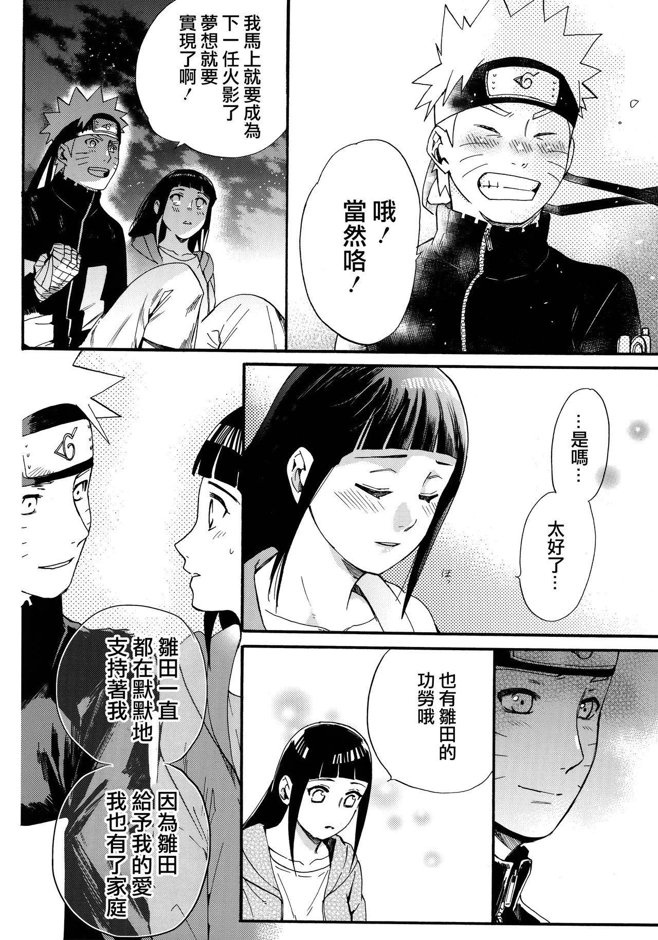 Yome Ga ○○ Ni Narimashite 27