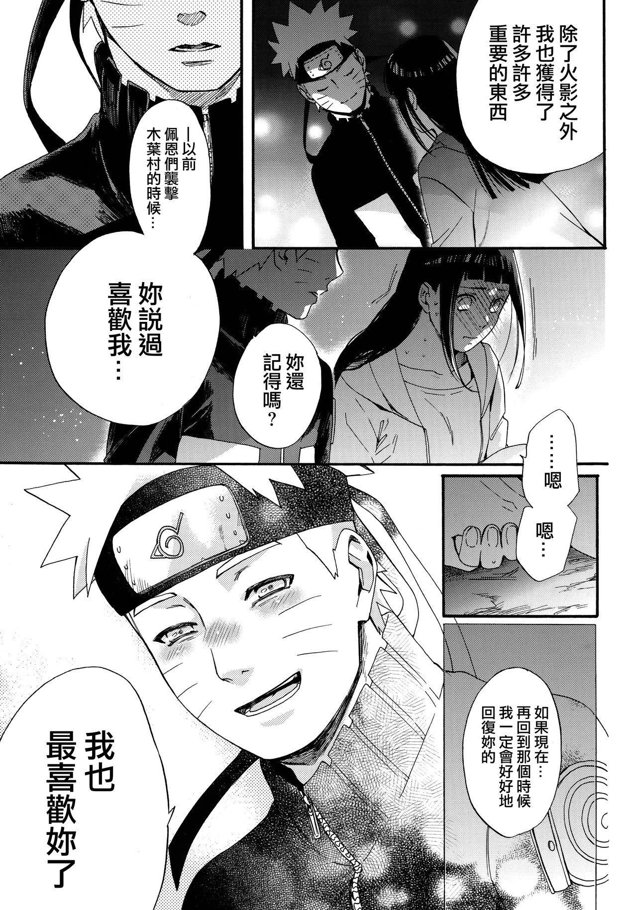 Yome Ga ○○ Ni Narimashite 28