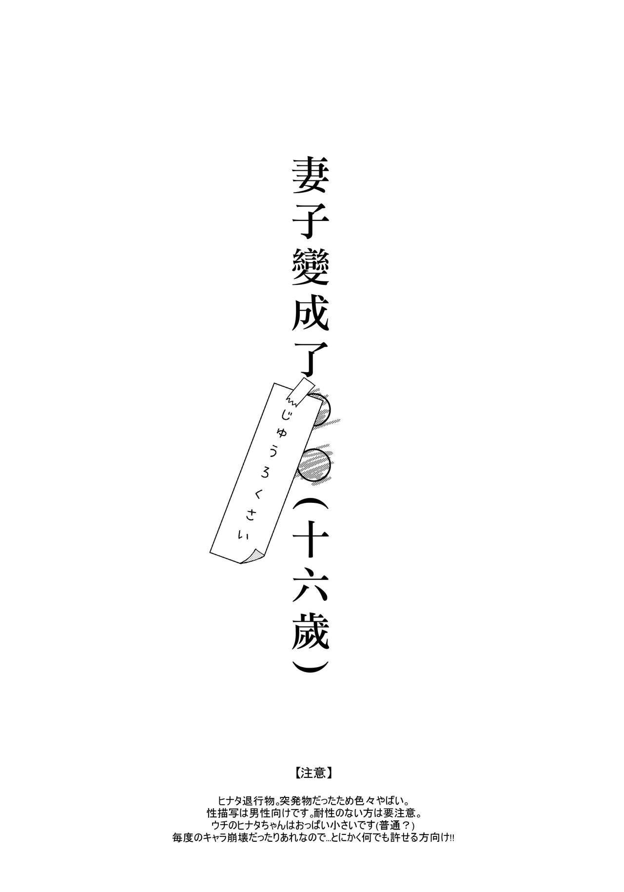 Yome Ga ○○ Ni Narimashite 2