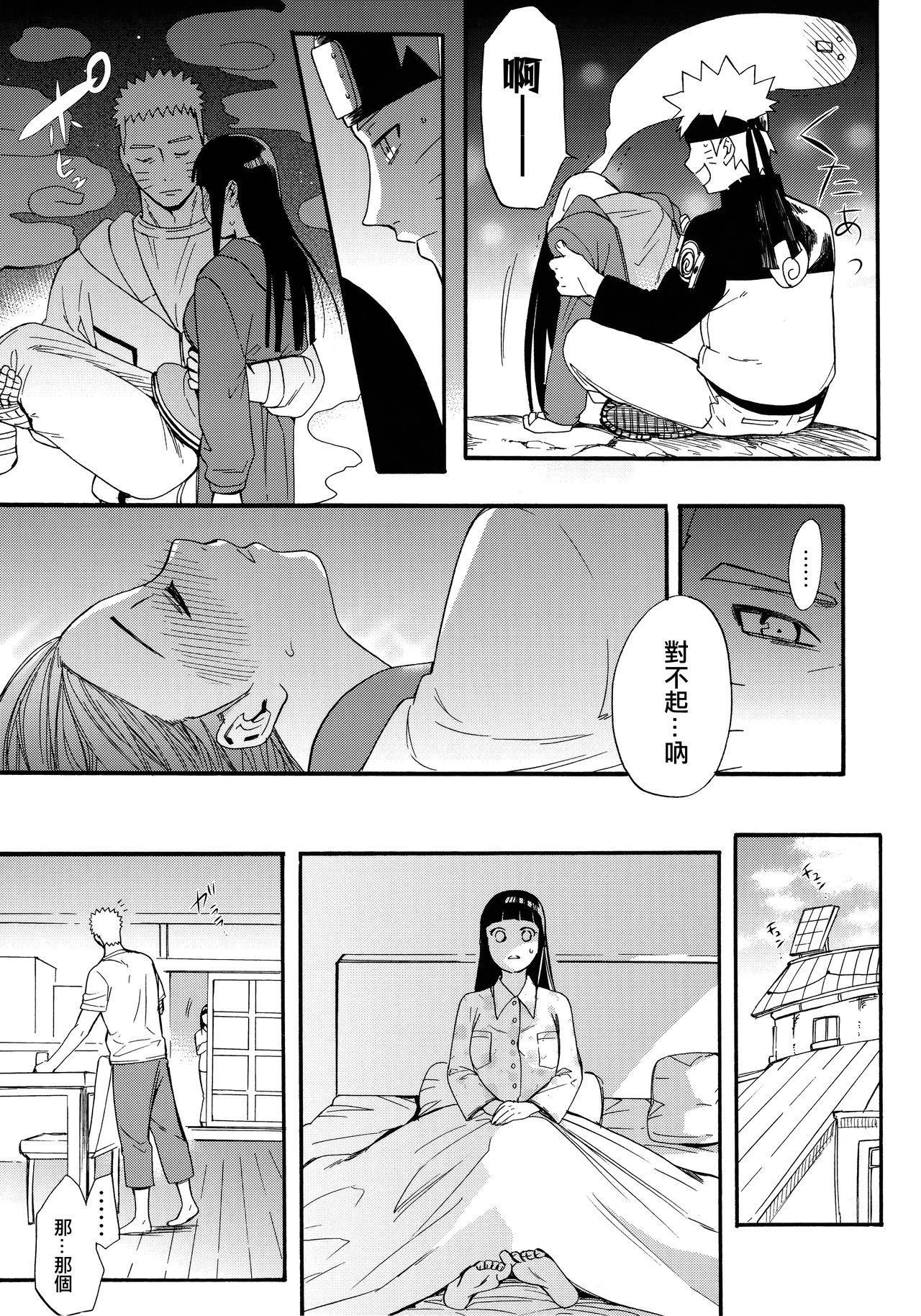 Yome Ga ○○ Ni Narimashite 32