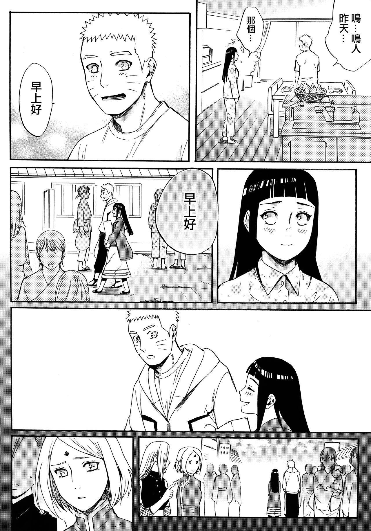 Yome Ga ○○ Ni Narimashite 33