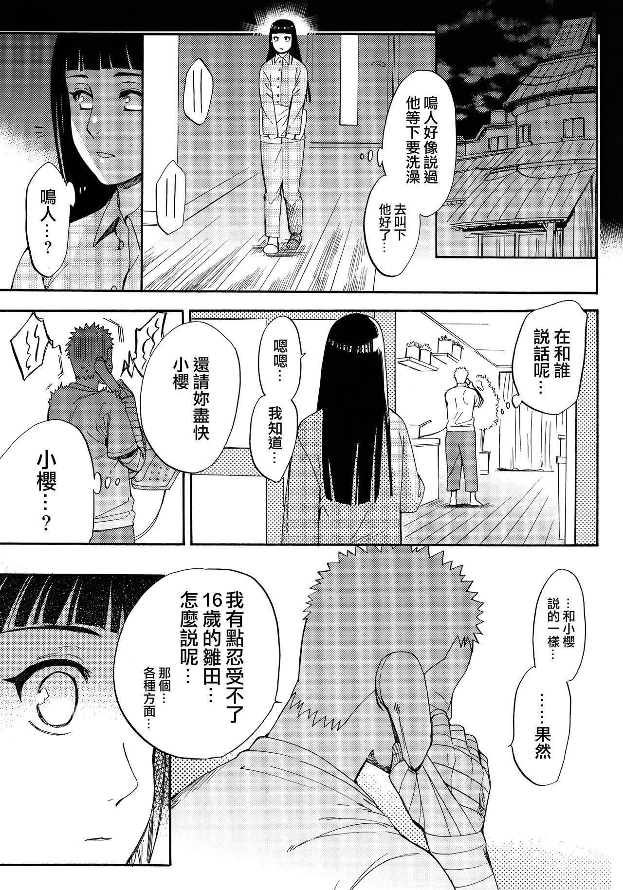 Yome Ga ○○ Ni Narimashite 34