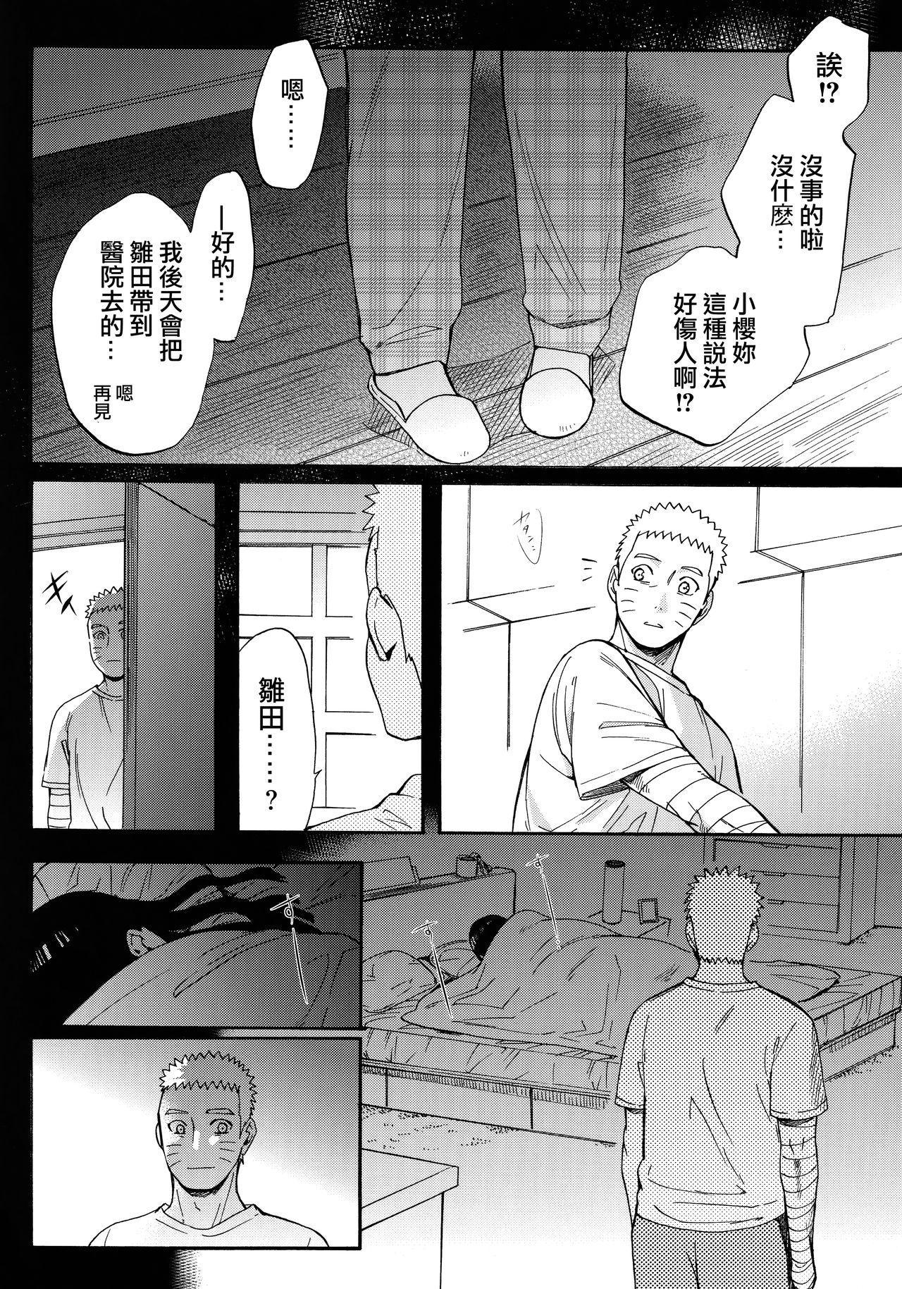 Yome Ga ○○ Ni Narimashite 35