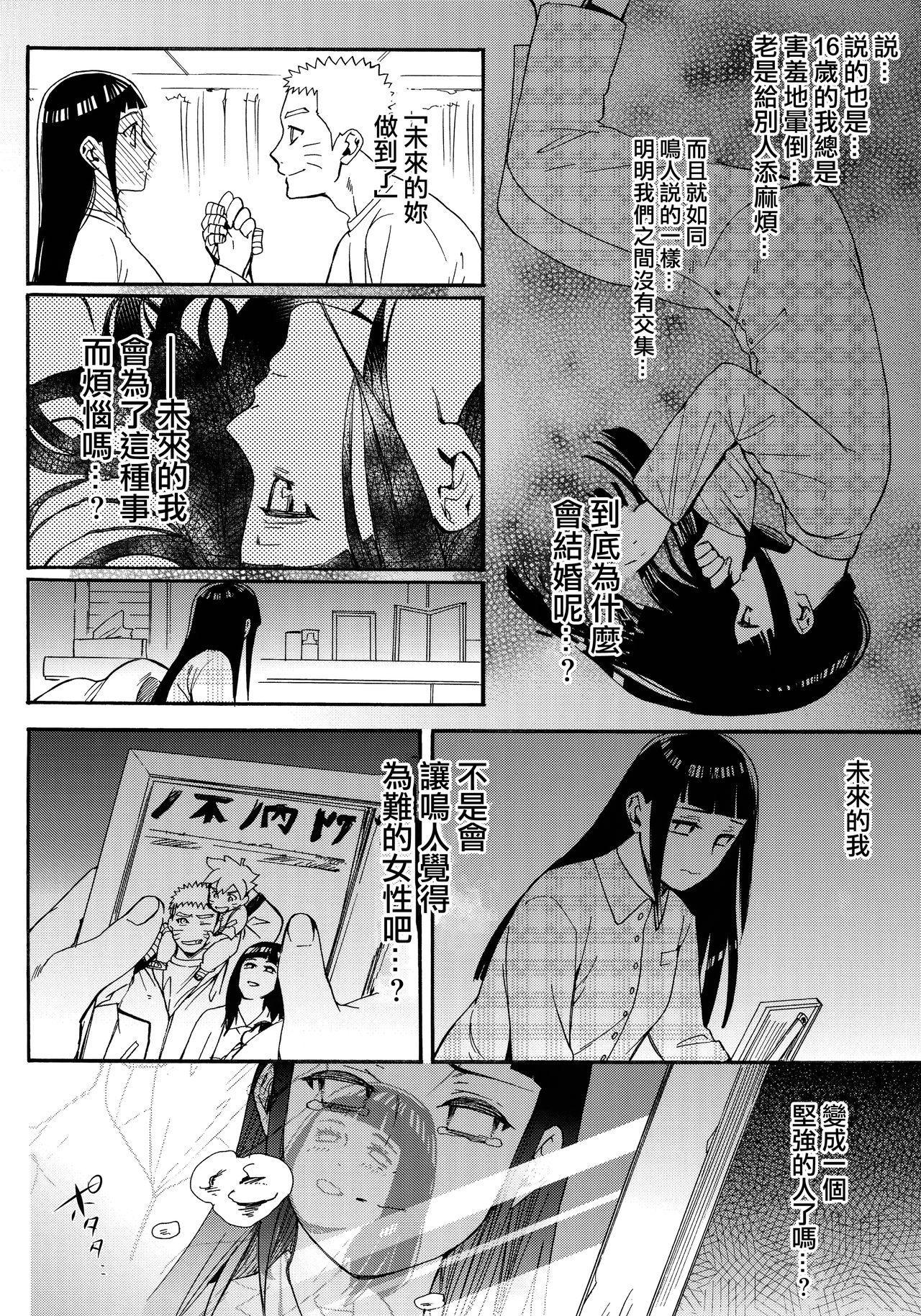 Yome Ga ○○ Ni Narimashite 37