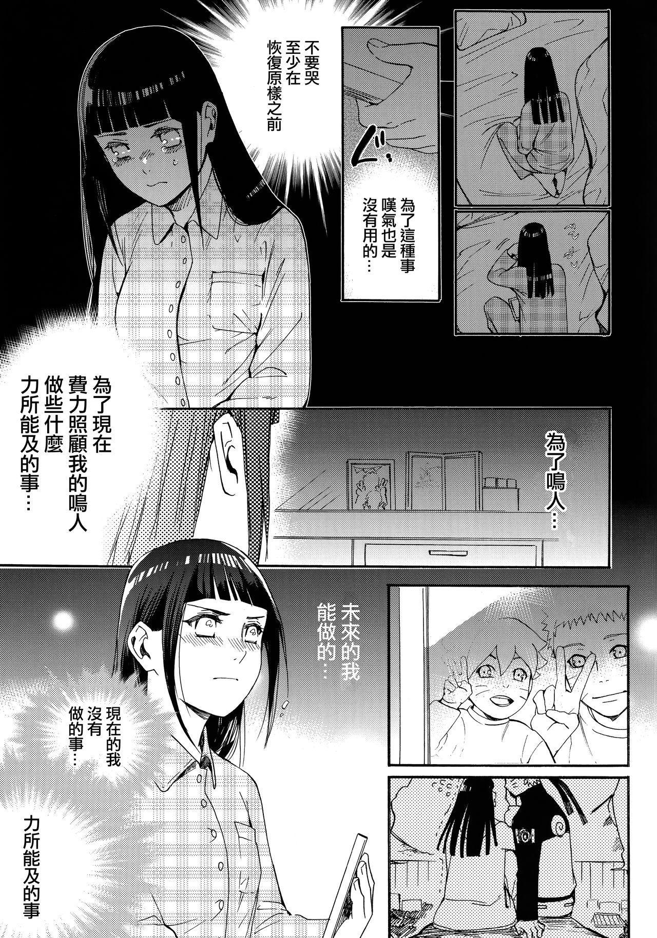 Yome Ga ○○ Ni Narimashite 38
