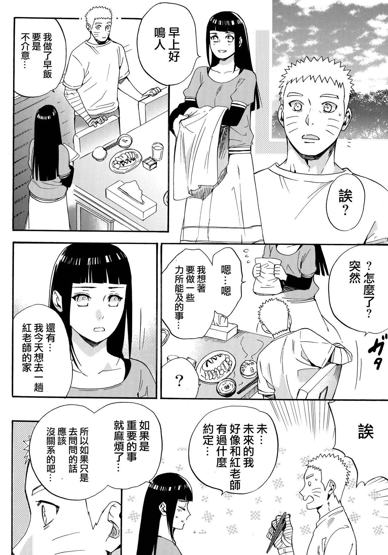 Yome Ga ○○ Ni Narimashite 39