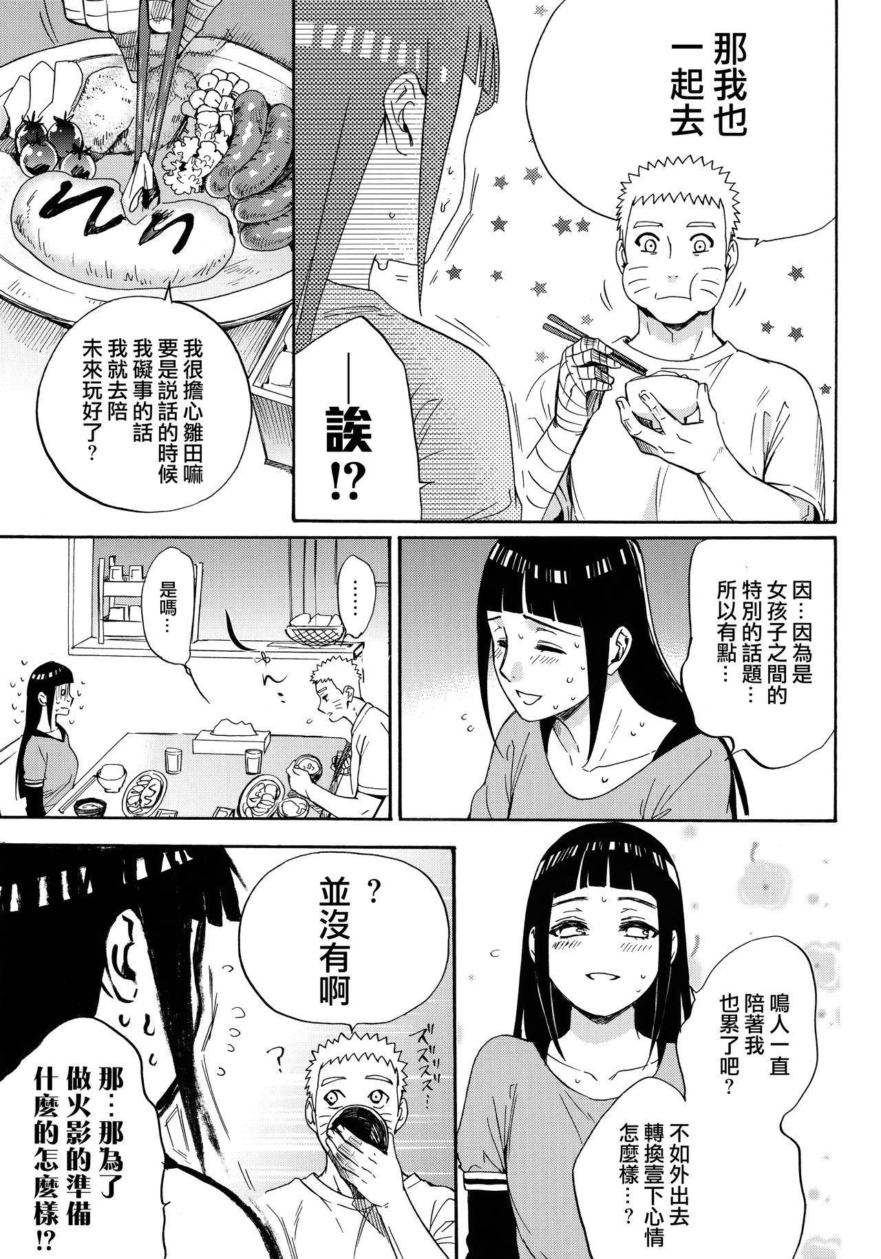 Yome Ga ○○ Ni Narimashite 40